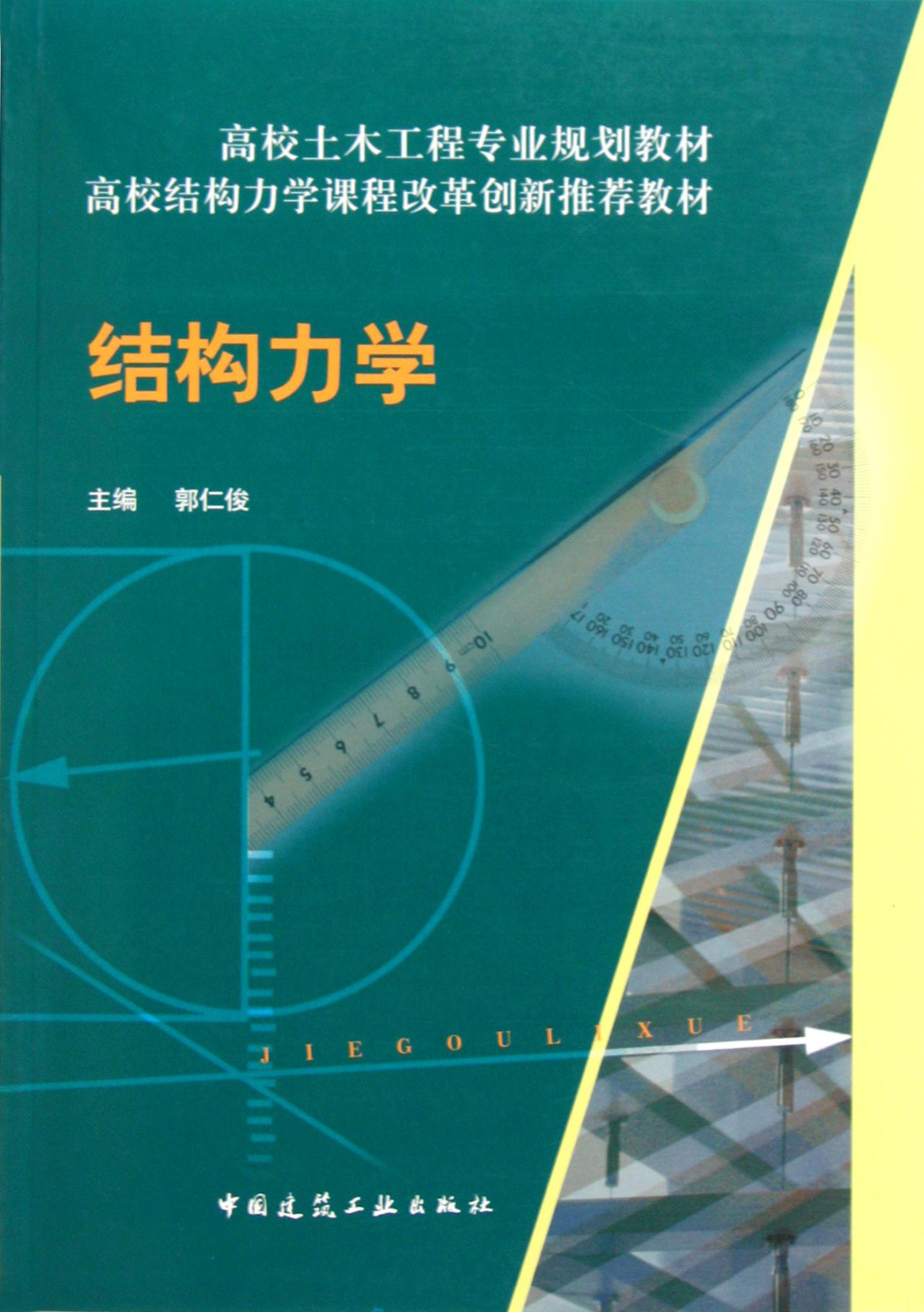 结构力学(高校土木工程专业规划教材)-博库网