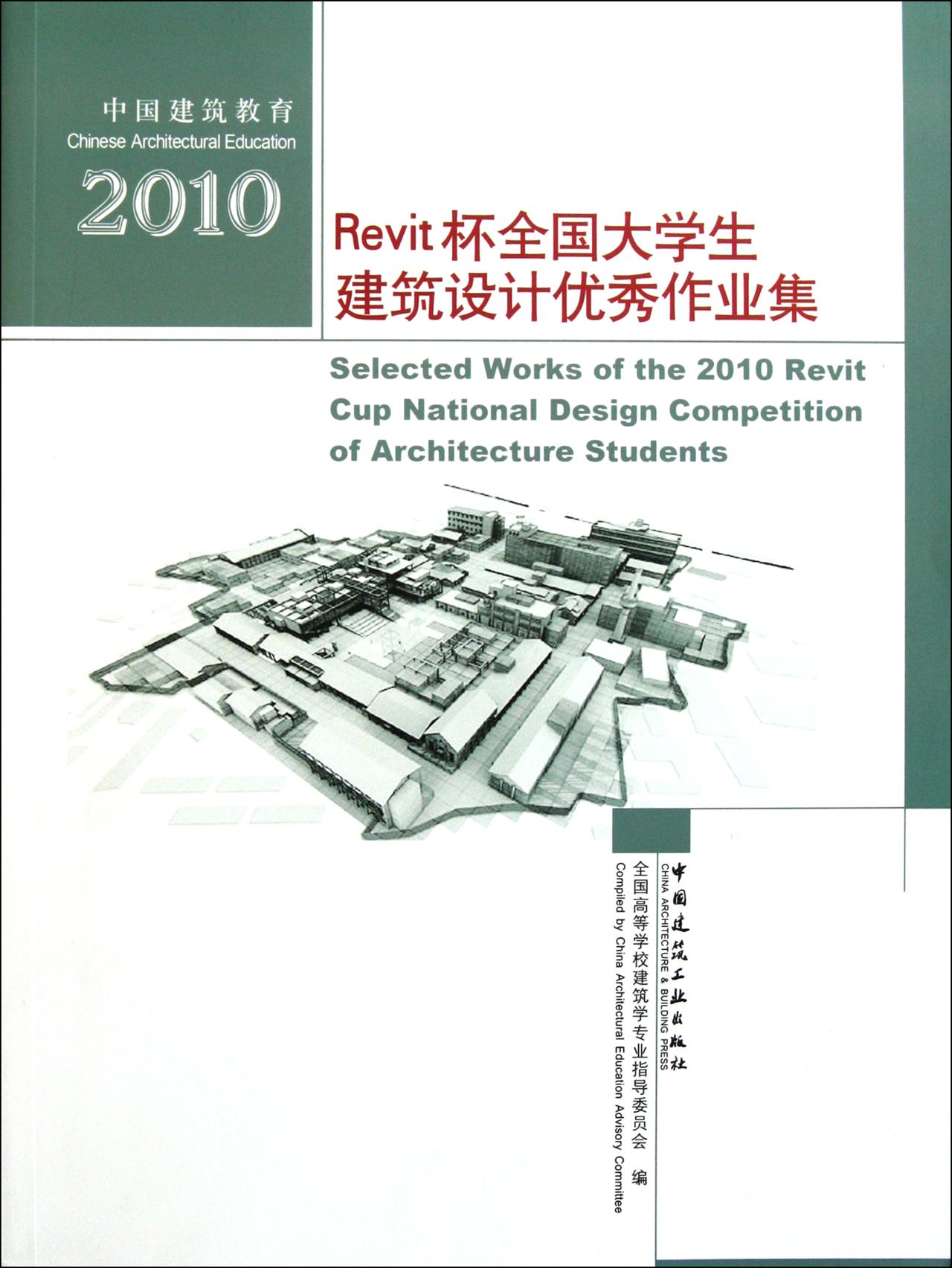 中国建筑教育(附光盘2010revit杯全国大学生建筑设计优秀作业集)图片
