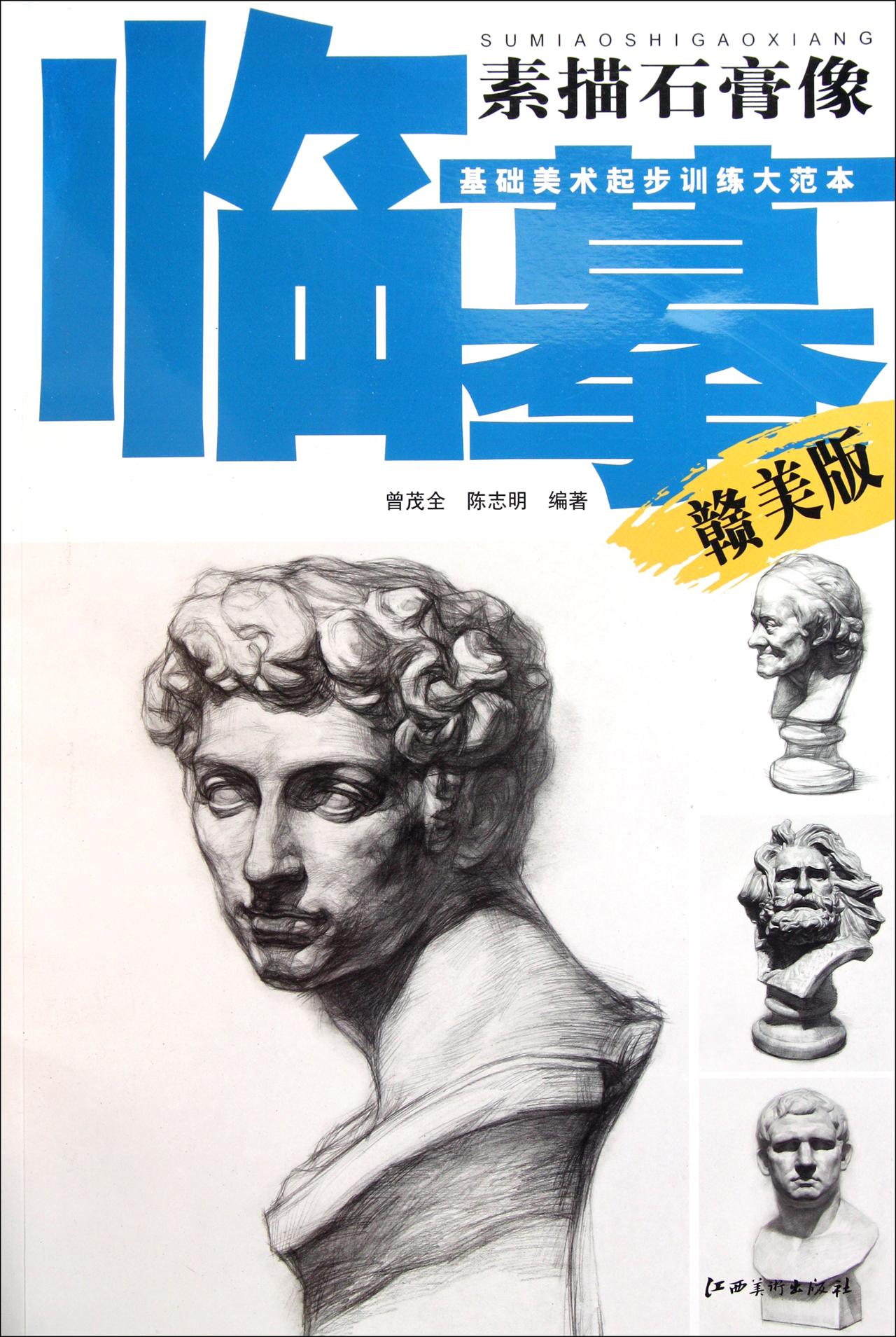 临摹素描石膏像(赣美版基础美术起步训练大范本)