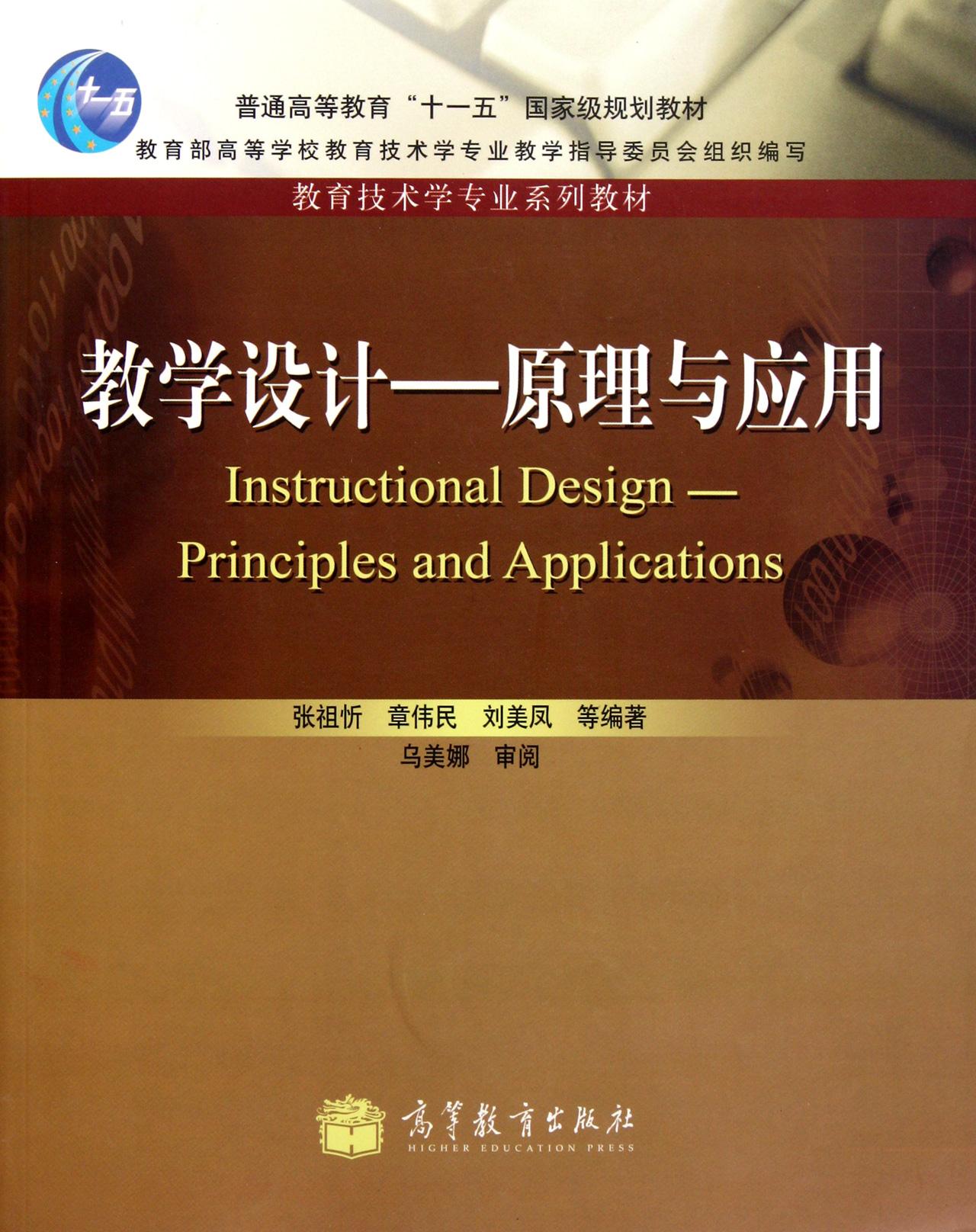 教学设计--原理与应用(教育技术学专业系列教材普通高等教育十一五***