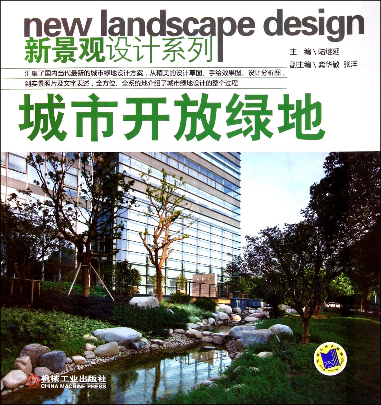 城市开放绿地/新景观设计系列