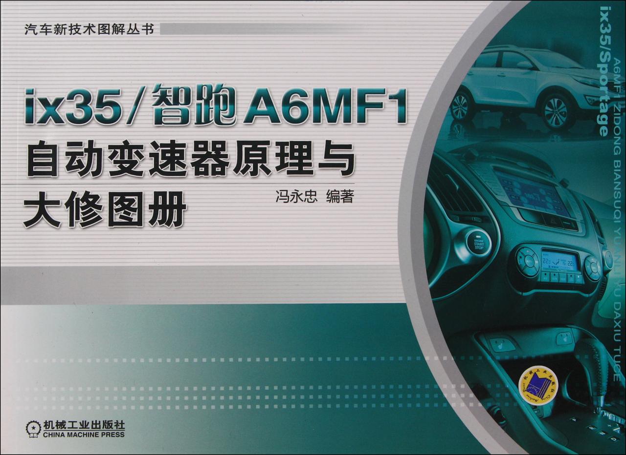 A6MF1是韩国现代汽车自主研发的新一代六速自动变速器,可以提供* 低的油耗、*好的舒适性和*顺畅的动力输出。A6MF1自动变速器已经配置 在北京现代ix35、东风悦达起亚智跑以及美国现代途胜等车型上。《ix35 智跑A6MF1自动变速器原理与大修图册》(作者冯永忠)介绍了ix35/智跑 A6MF1自动变速器的基本原理和大修流程,包括自动变速器动力流、电子元 件位置图、装配图和电路图等。 《ix35智跑A6MF1自动变速器原理与大修图册》可供汽车类院校的师生 和汽车维修工程技术人员使用,也可供广大的汽