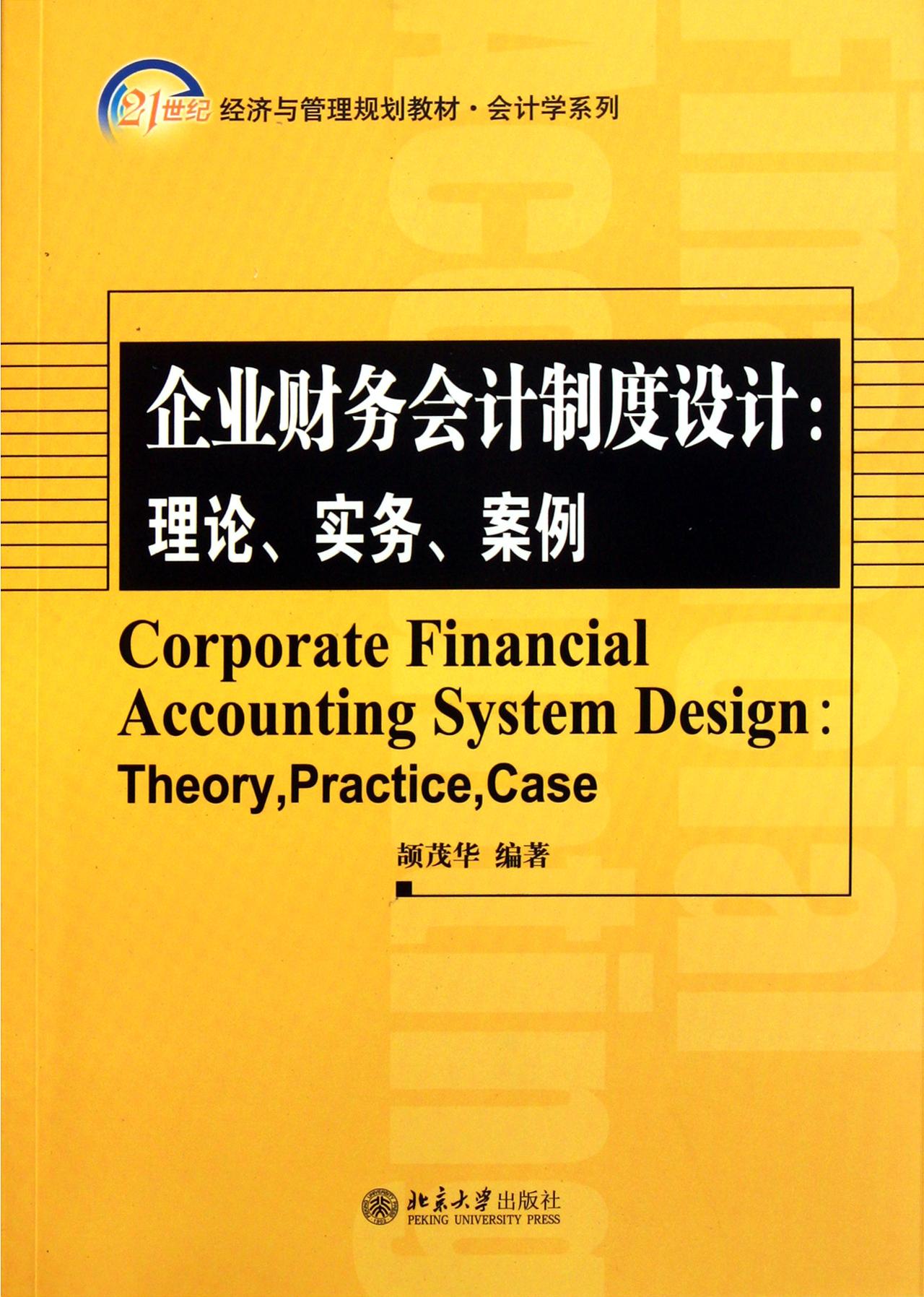 企业财务会计制度设计--理论实务案例(21世纪经济与)