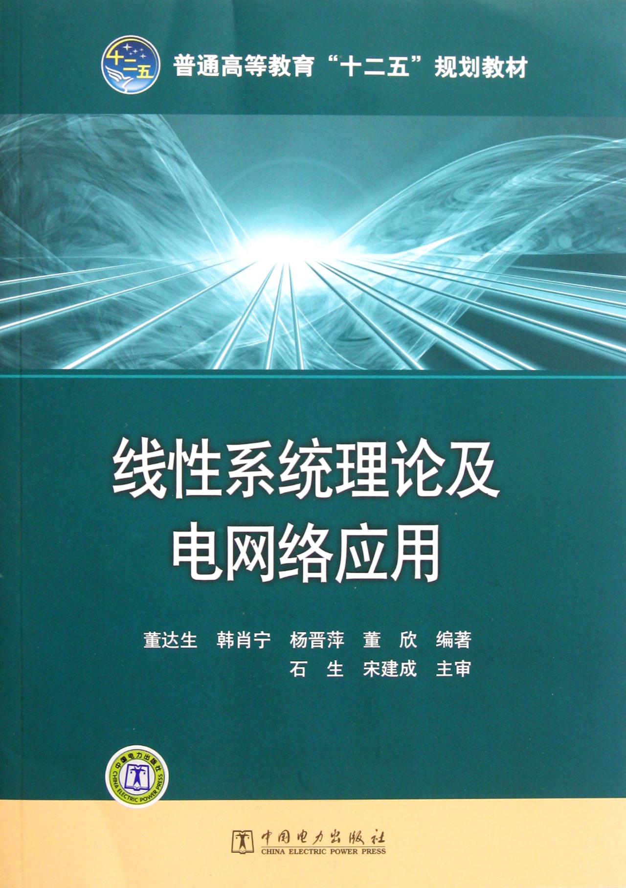 问题讨论9:电网络传递函数阵的零极点相消与网络