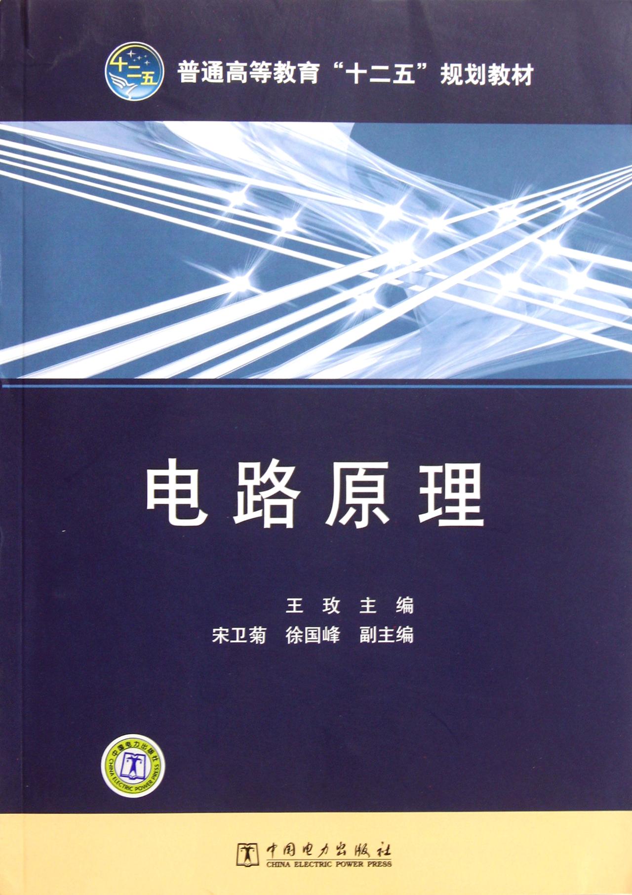 电路原理(普通高等教育十二五规划教材)