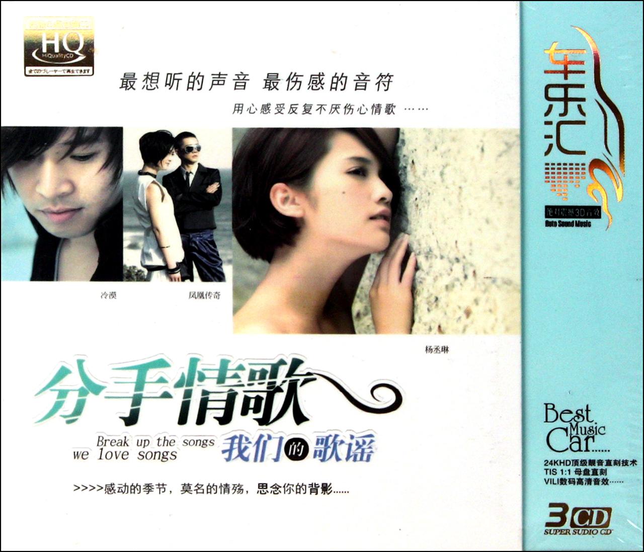 cd-hq分手情歌我们的歌谣(3碟装)