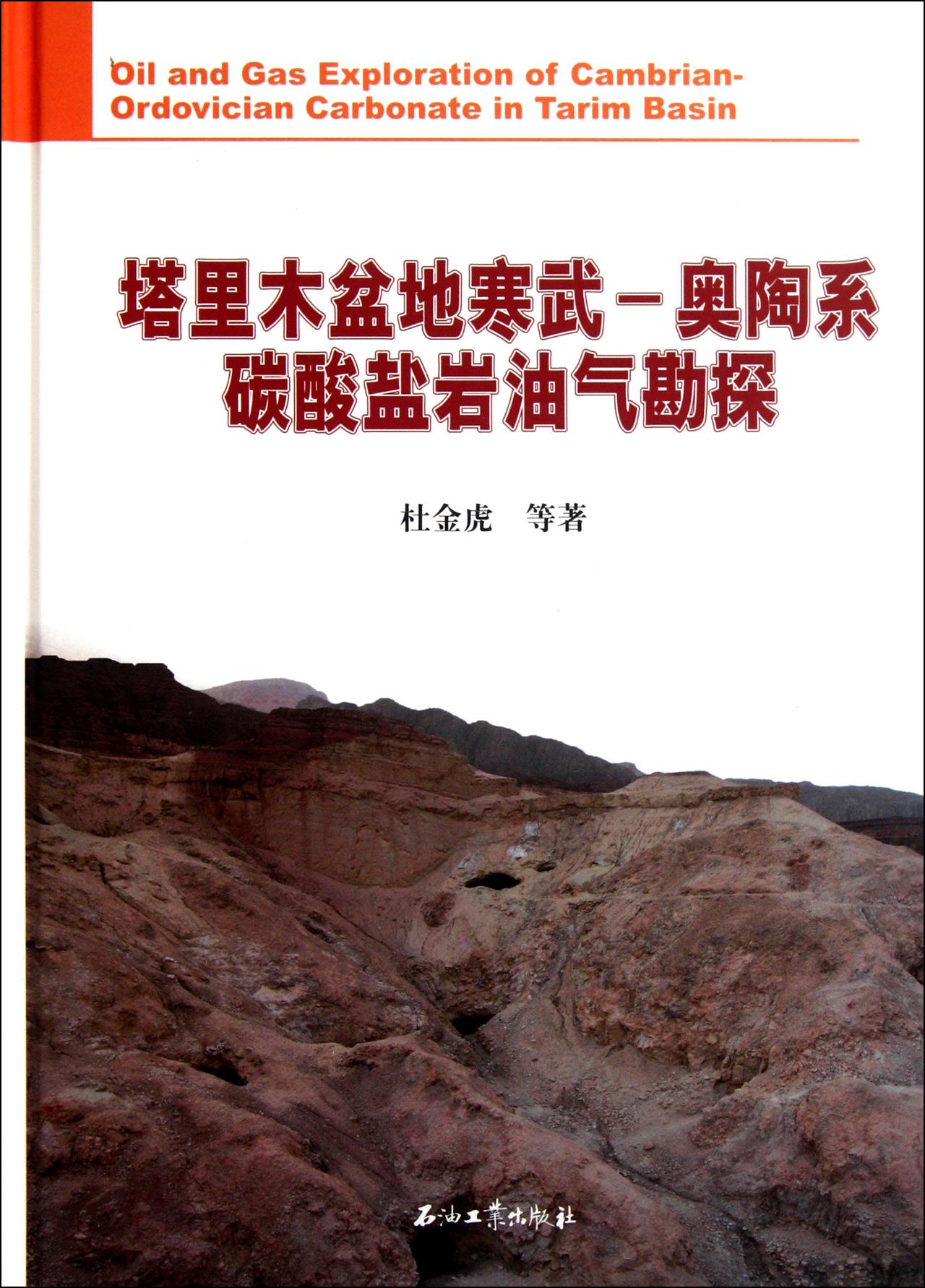 塔里木盆地寒武-奥陶系碳酸盐岩油气勘探(精)