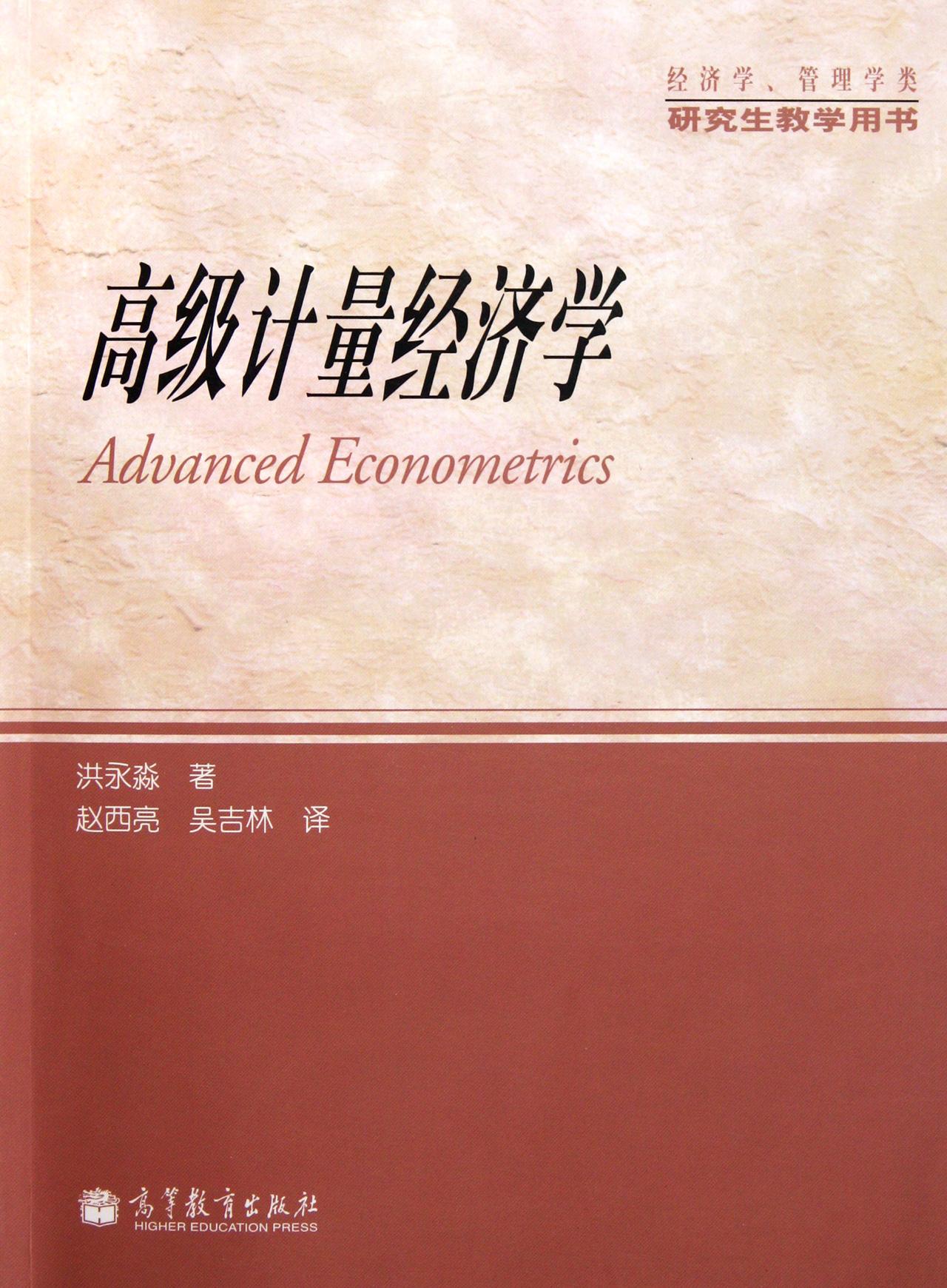 高级计量经济学(经济学管理学类研究生教学用书)