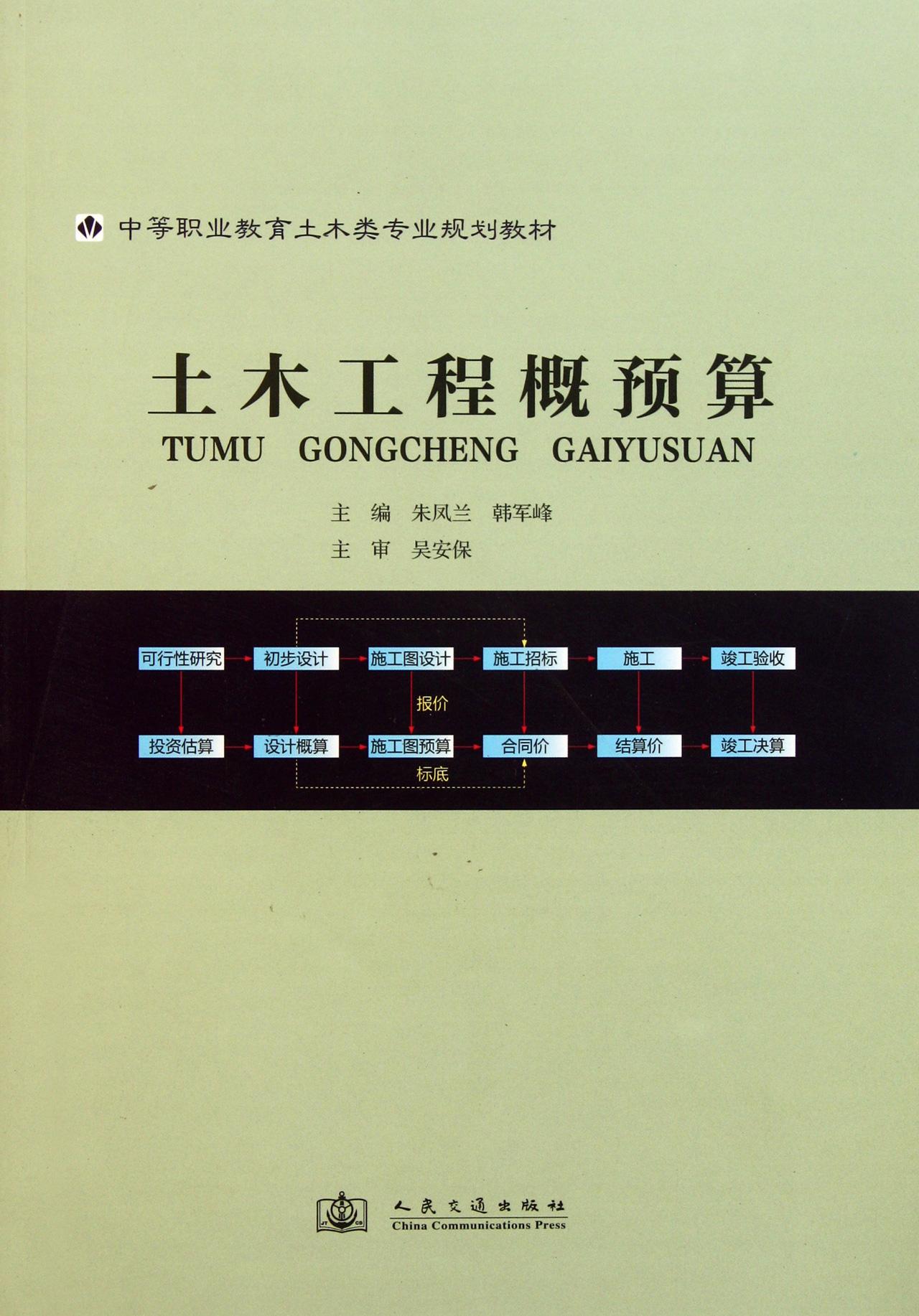 土木工程概预算(中等职业教育土木类专业规划教材)