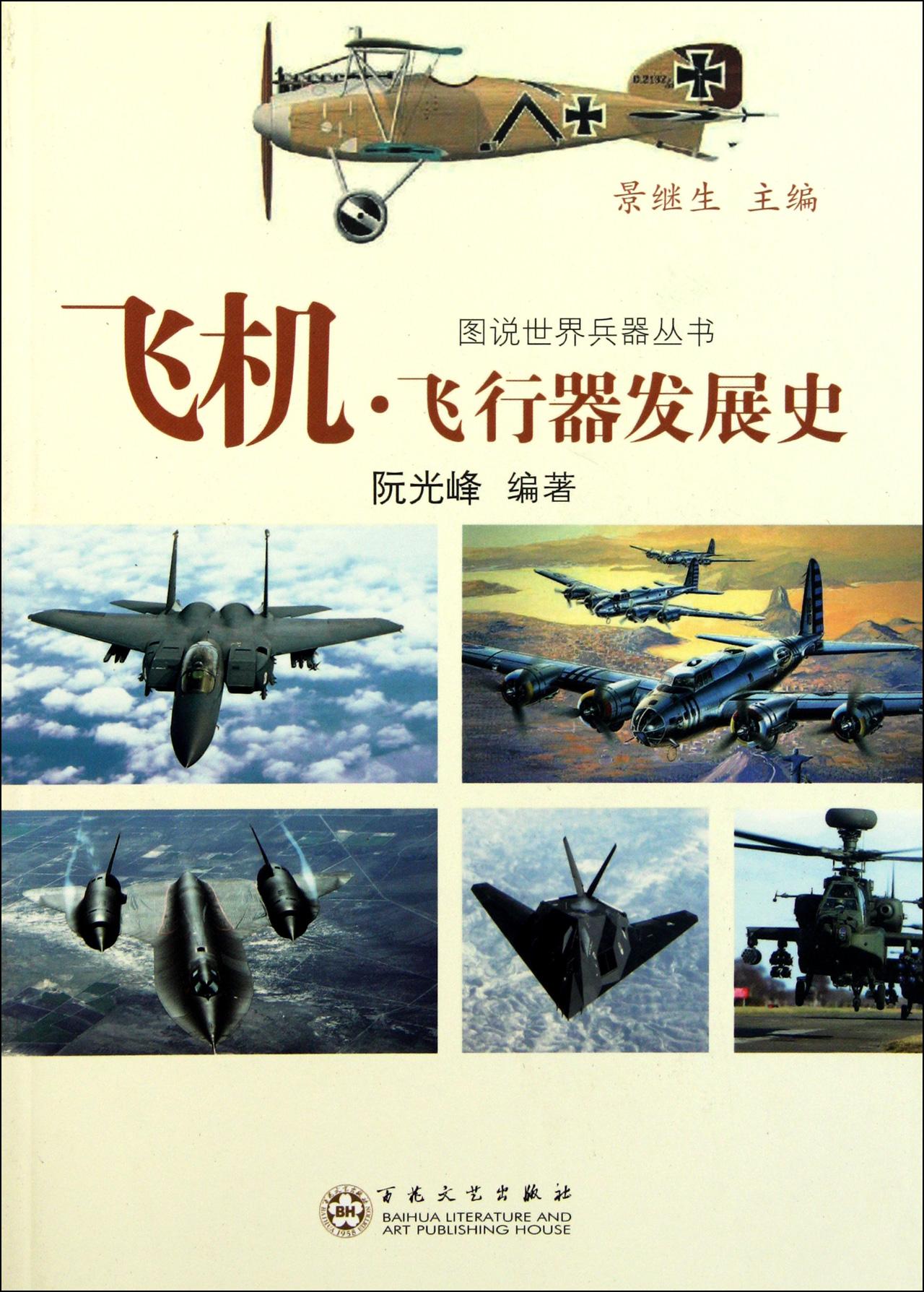 飞机飞行器发展史