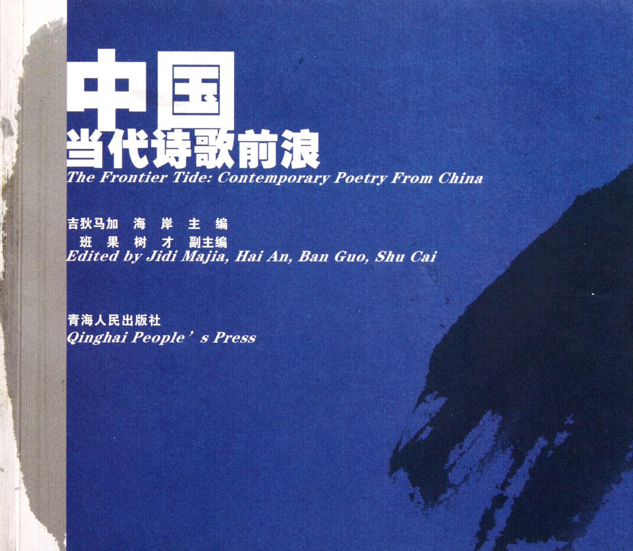 中国当代诗歌前浪
