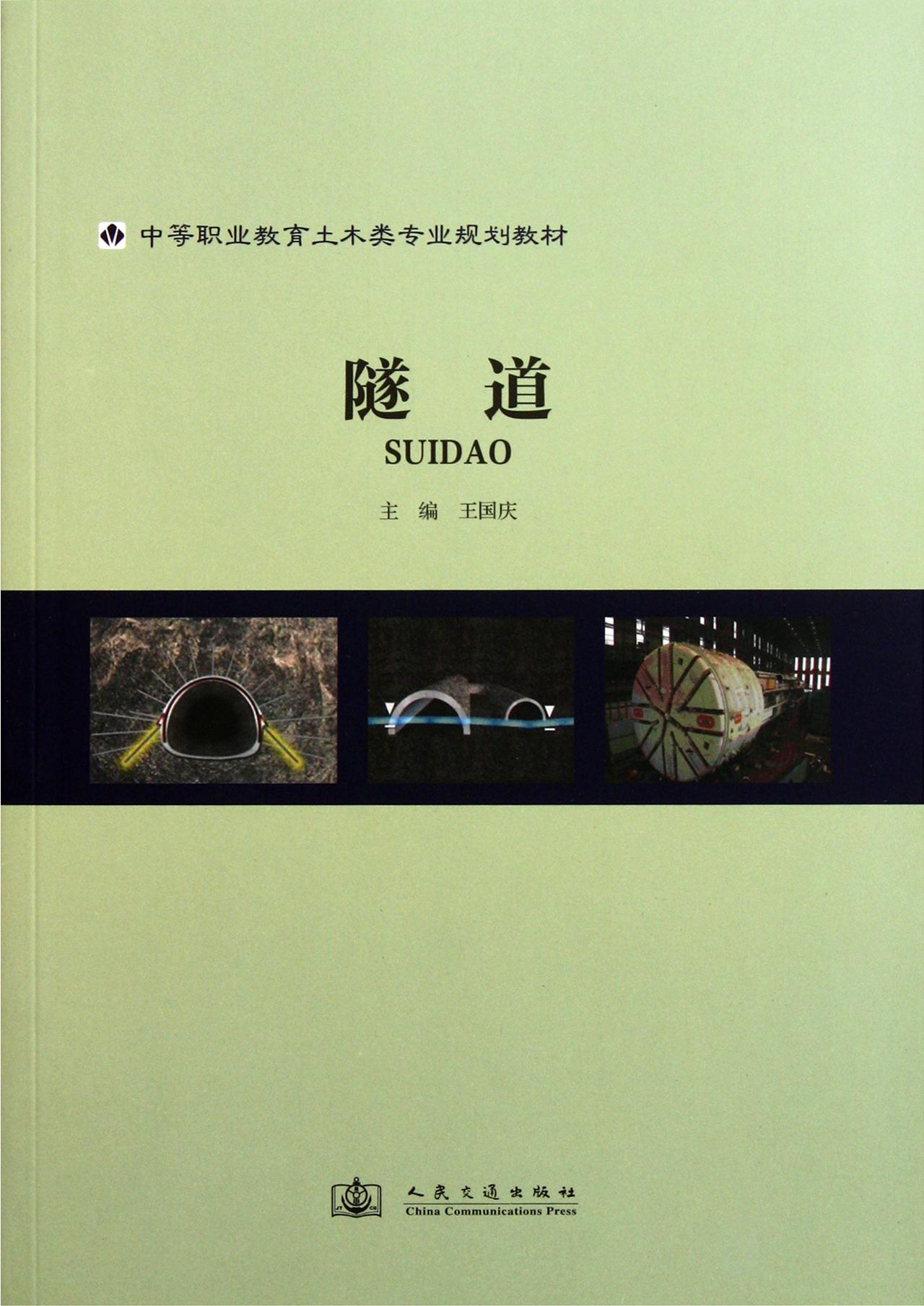 隧道(中等职业教育土木类专业规划教材)