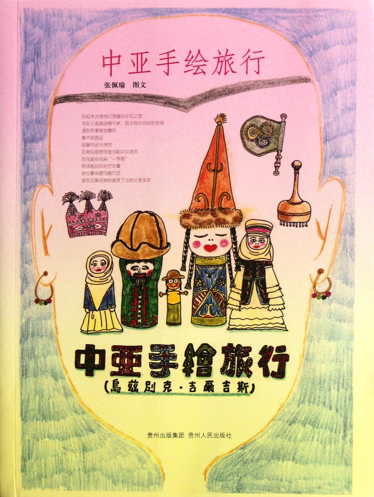 中亚手绘旅行