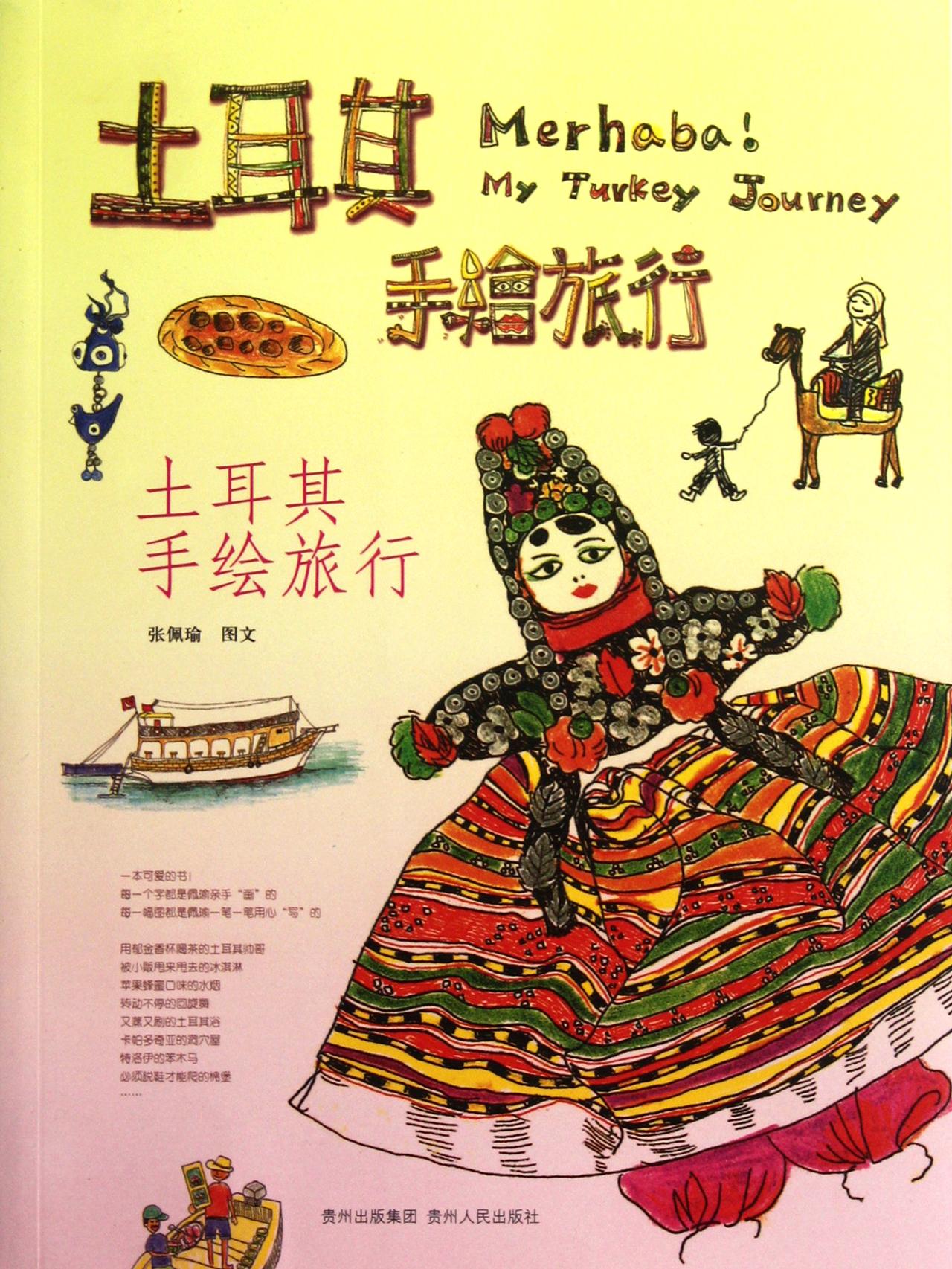 土耳其手绘旅行