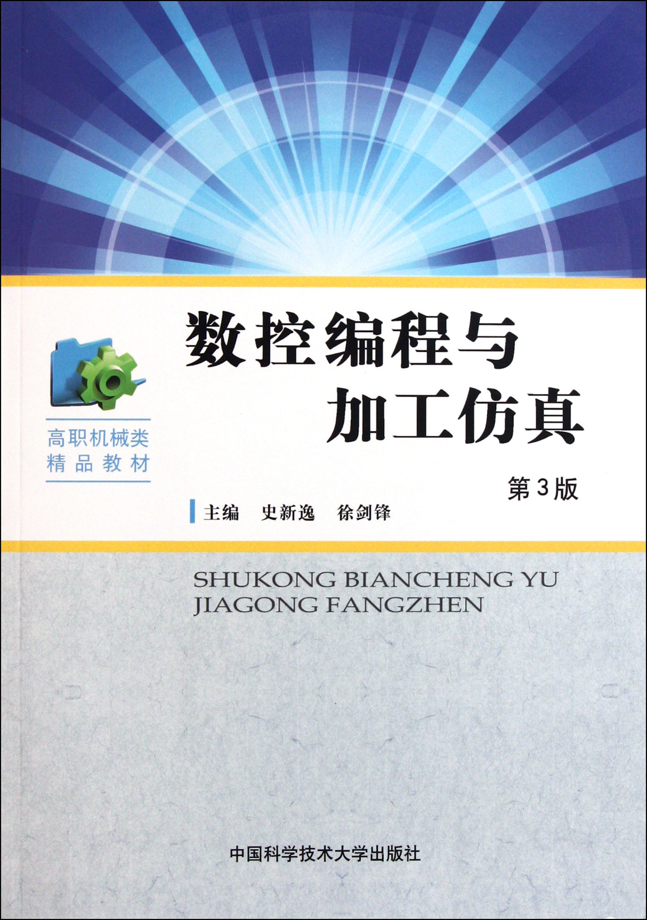 数控编程与加工仿真(第3版高职机械类精品教材
