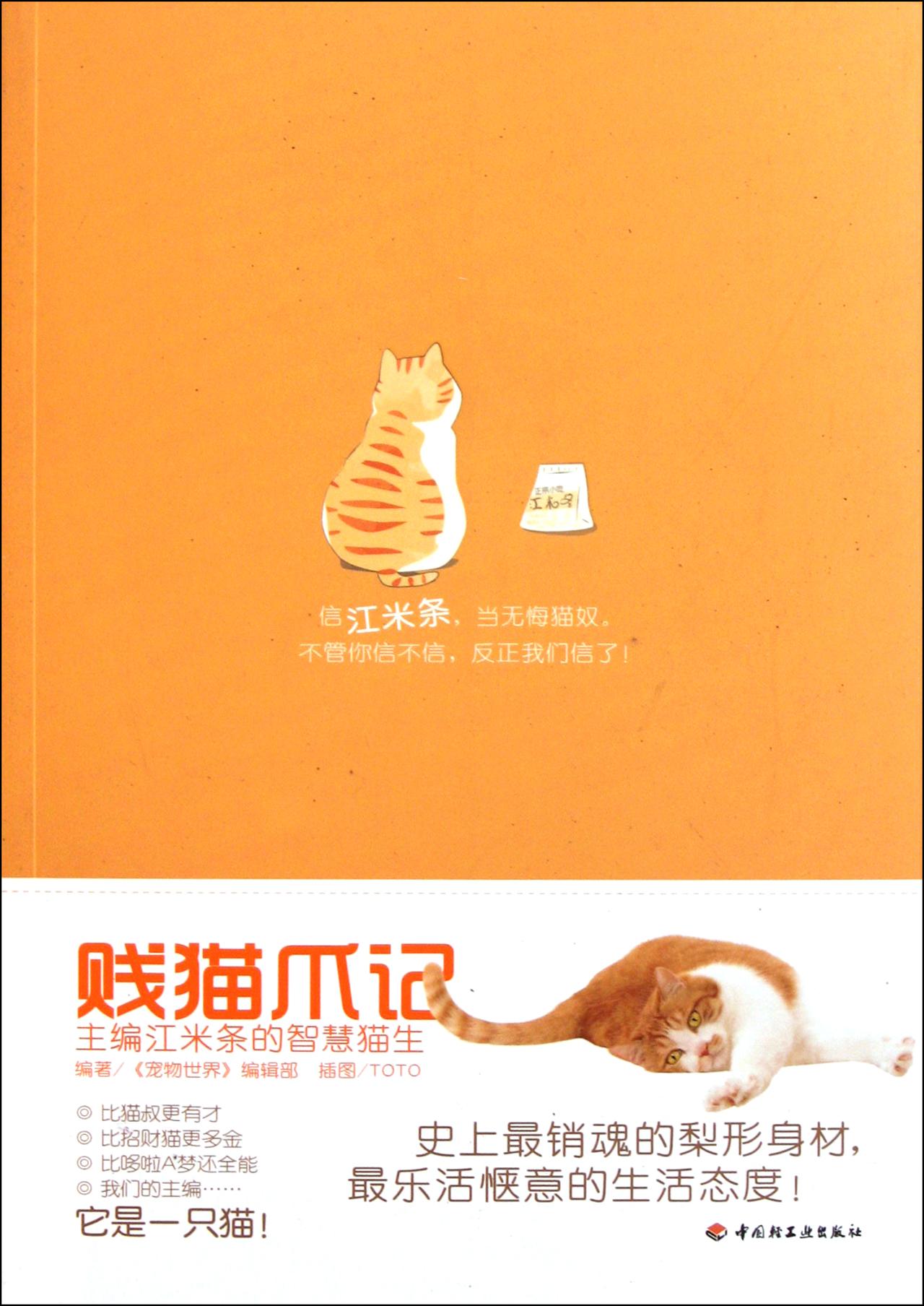 宠物世界编辑部|绘画:to;;