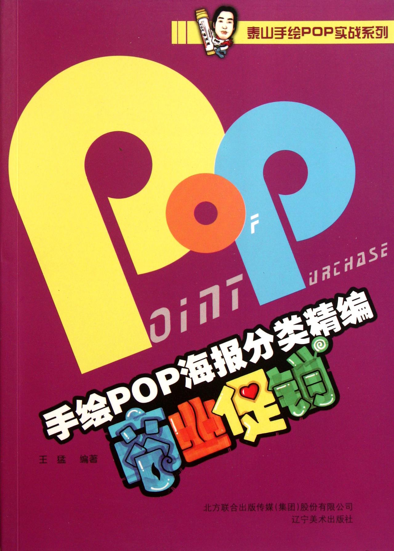 手绘pop海报分类精编(商业促销)
