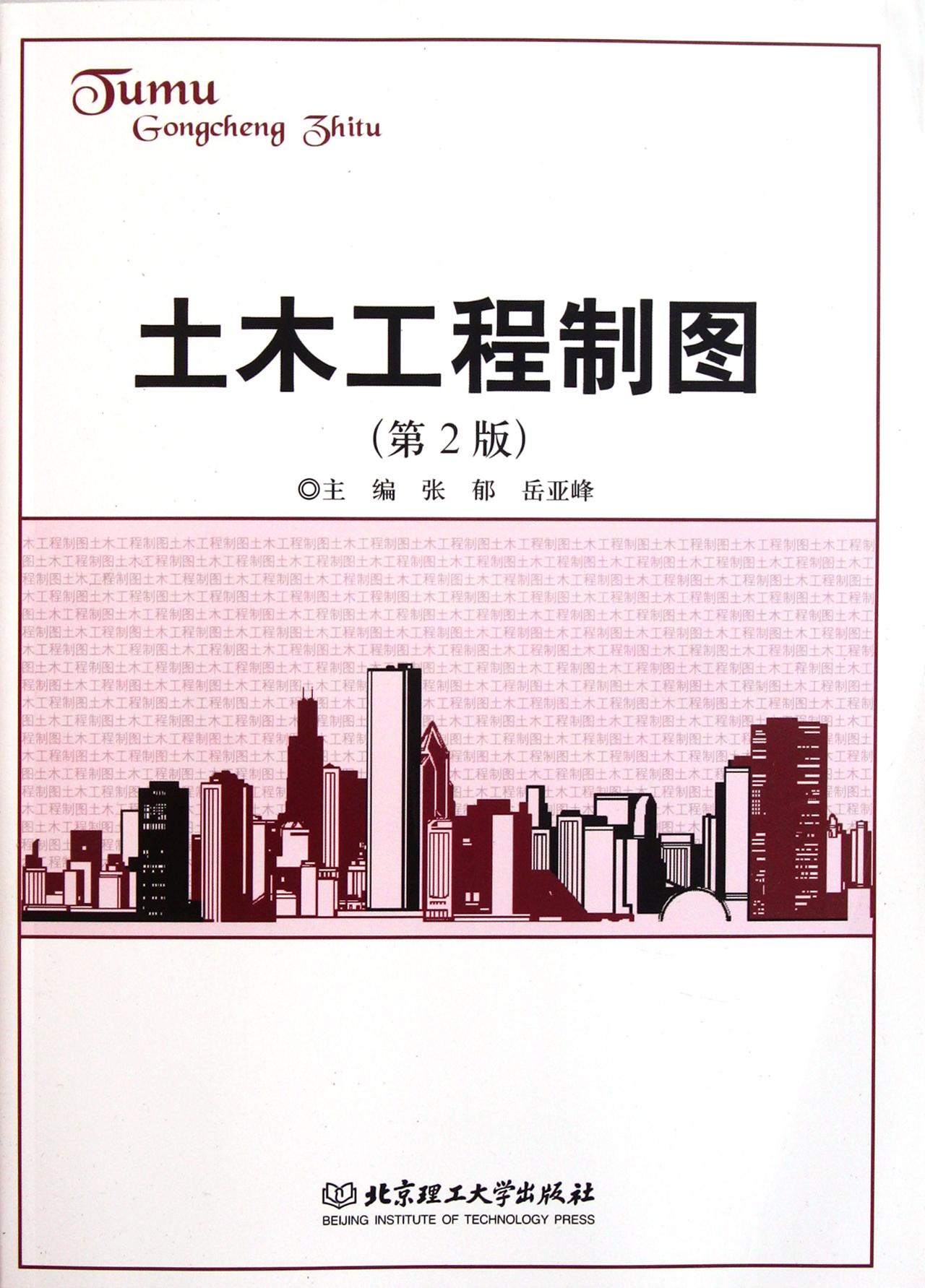 土木工程制图(第2版)-博库网