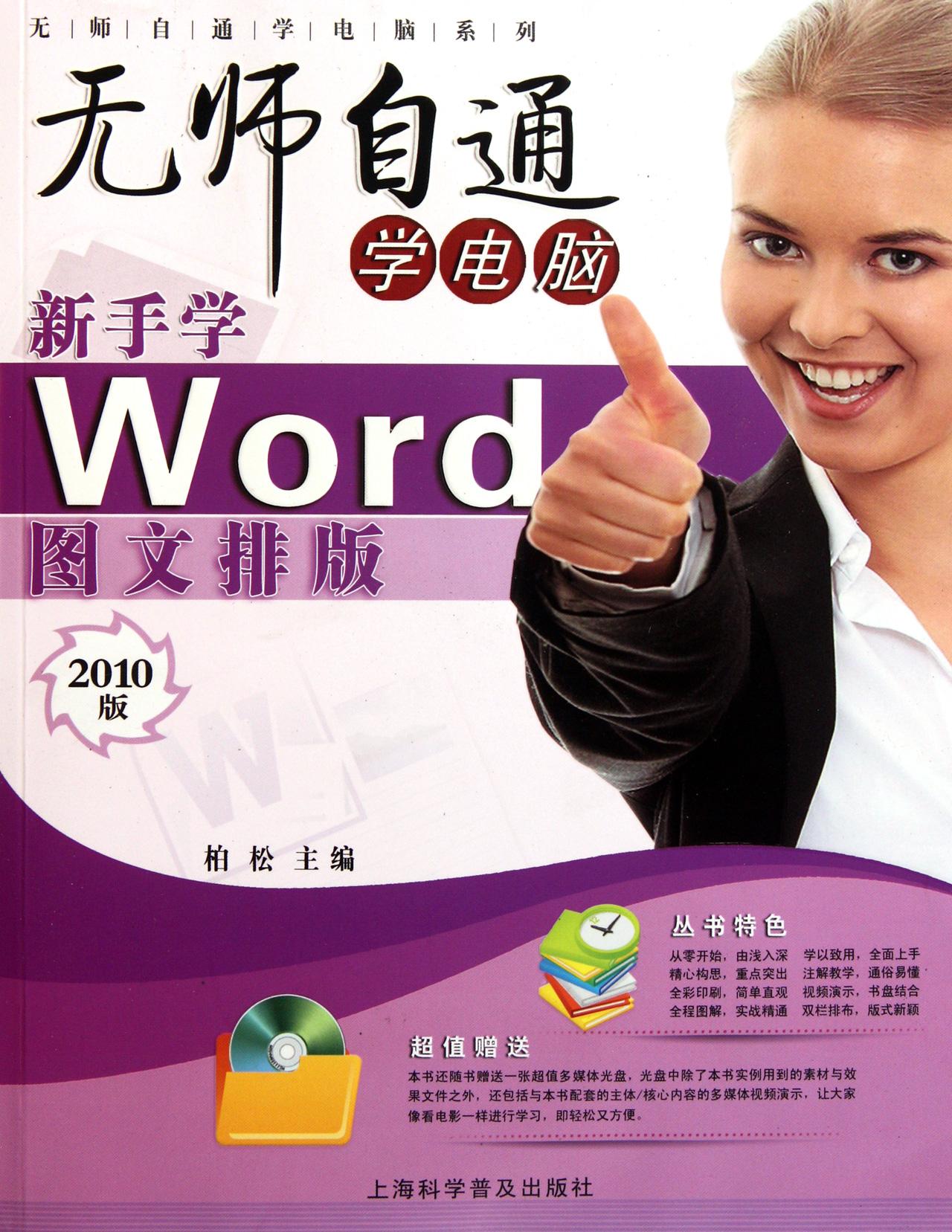 新手学word图文排版(附光盘2010版)