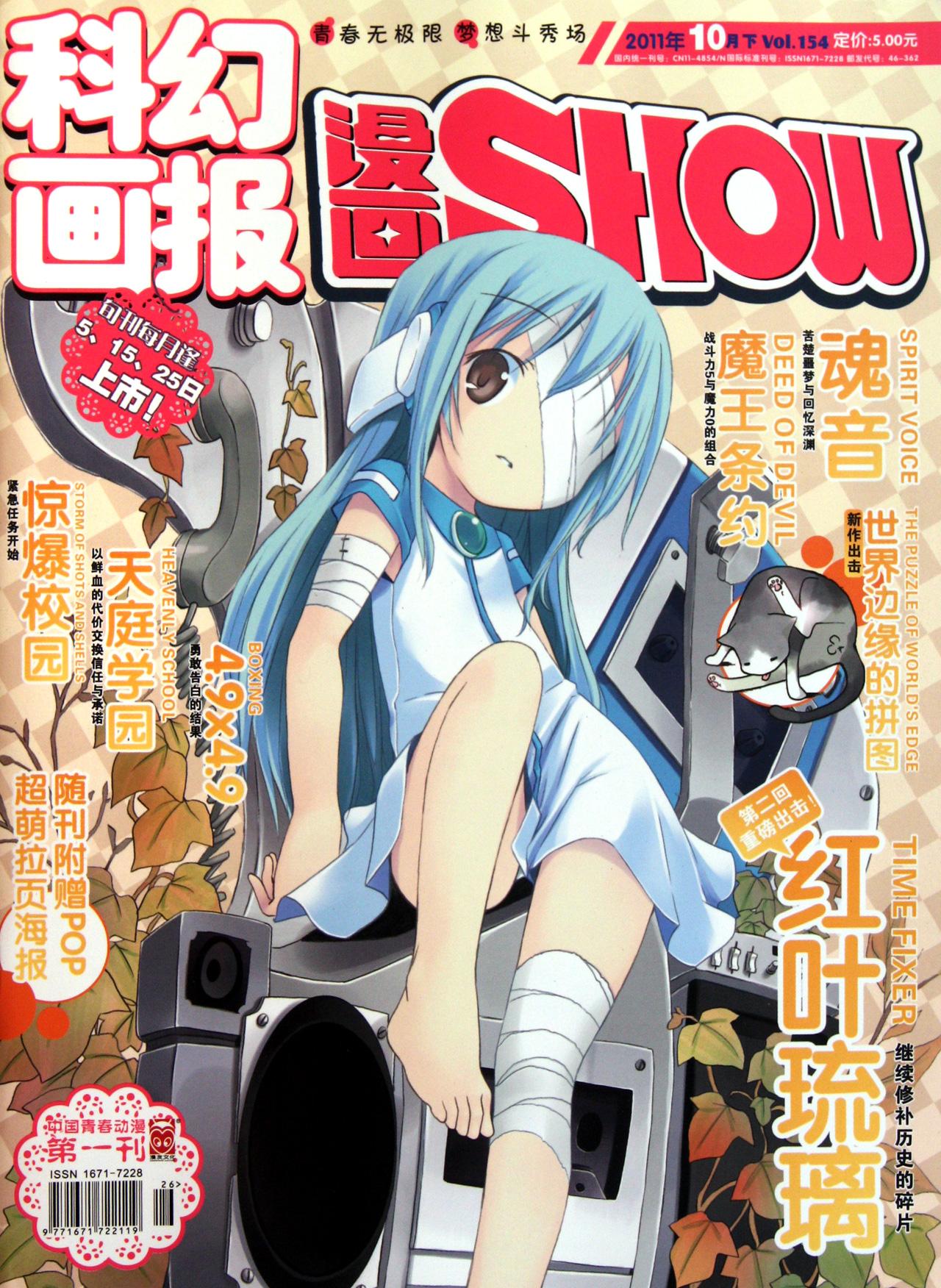 科幻画报漫画show(2011年10月下vol.154)