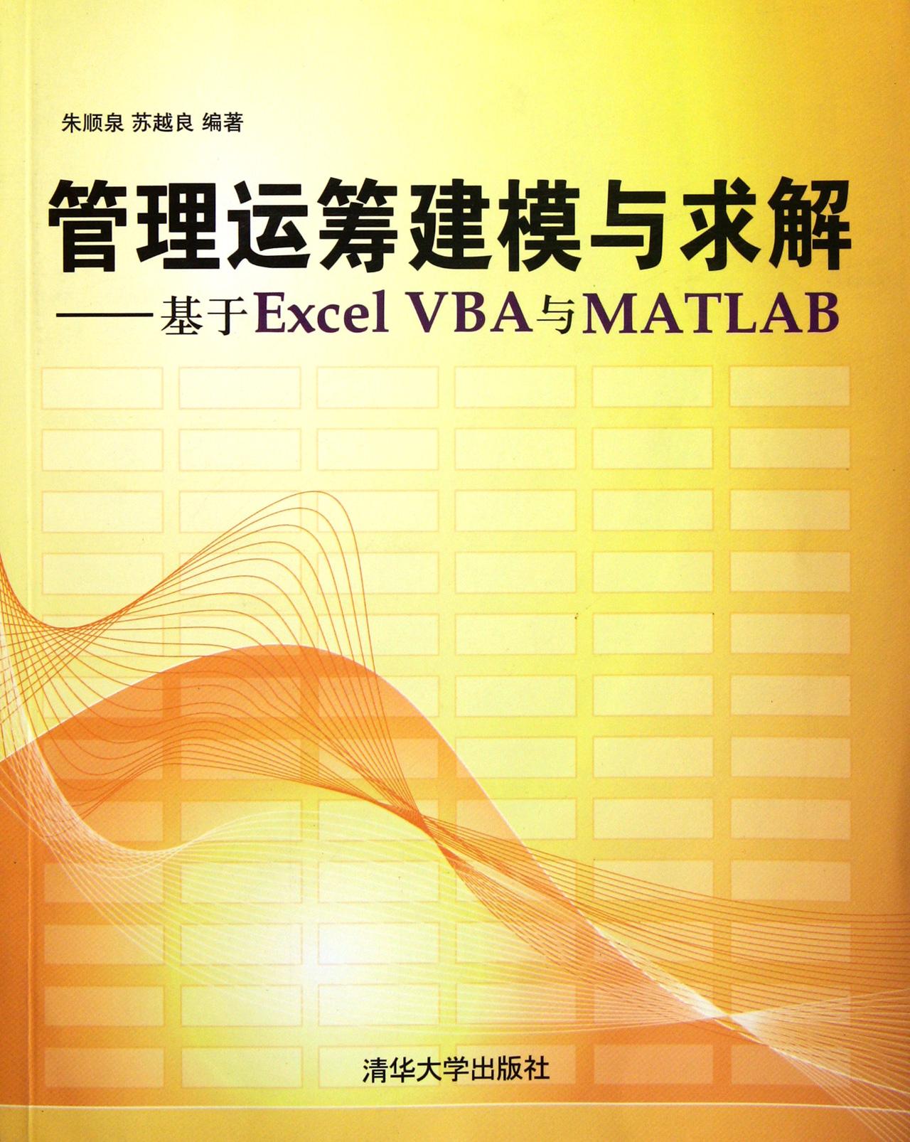 第1章 管理运筹学及其计算机工具简介 1.1 管理运筹学的含义与特点 1.2 本书讨论的主要内容 1.3 Excel VBA宏录制使用简介 1.4 MATLAB使用简介 1.4.1 MATLAB R2007a界面和菜单简介 1.4.2 MATLAB R2007a基本编程方法 习题 第2章 线性规划单纯形方法、求解与灵敏度分析 2.1 线性规划问题及其数学模型 2.