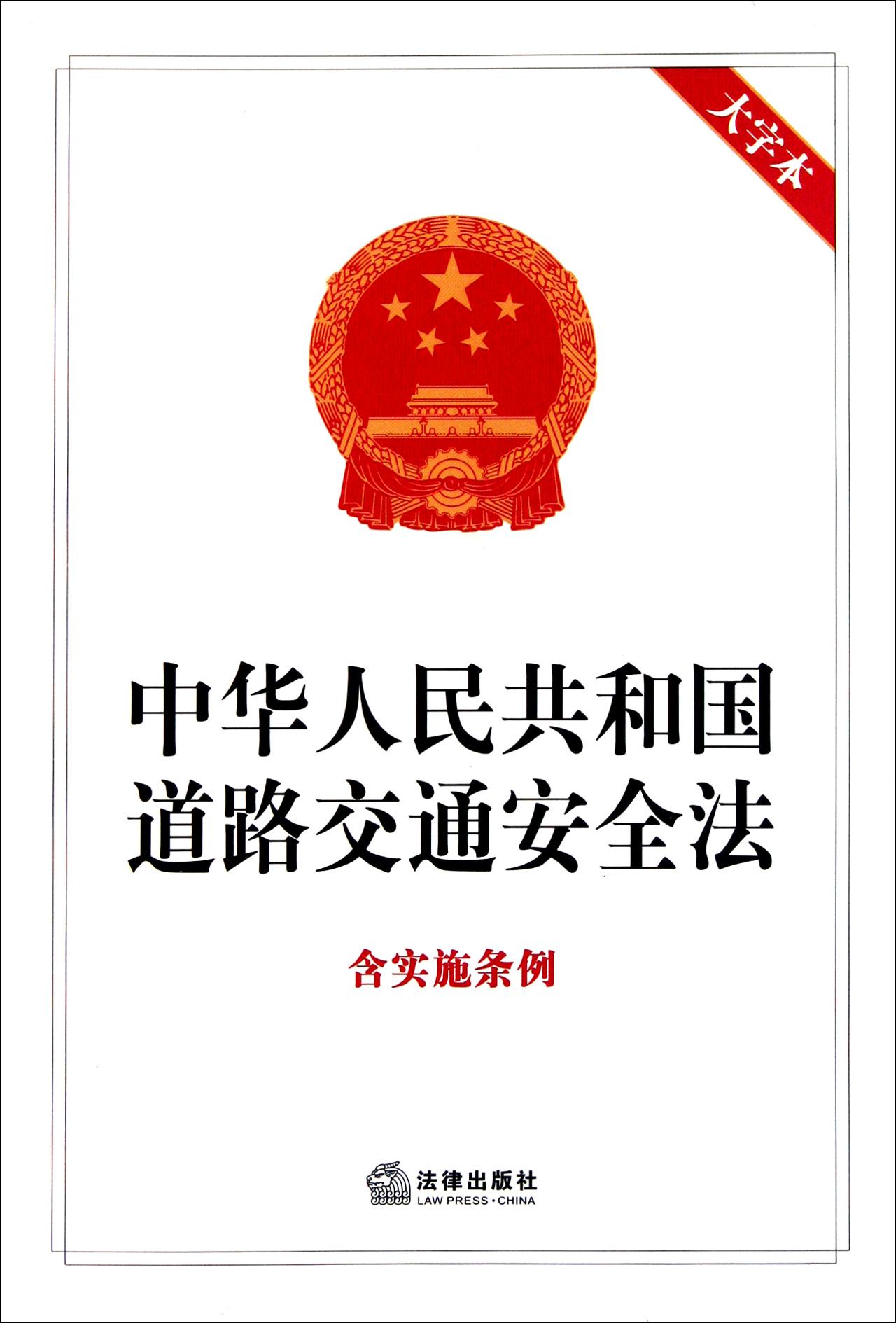 道路交通安全法讲座_中华人民共和国道路交通安全法(含实施条例大字本)
