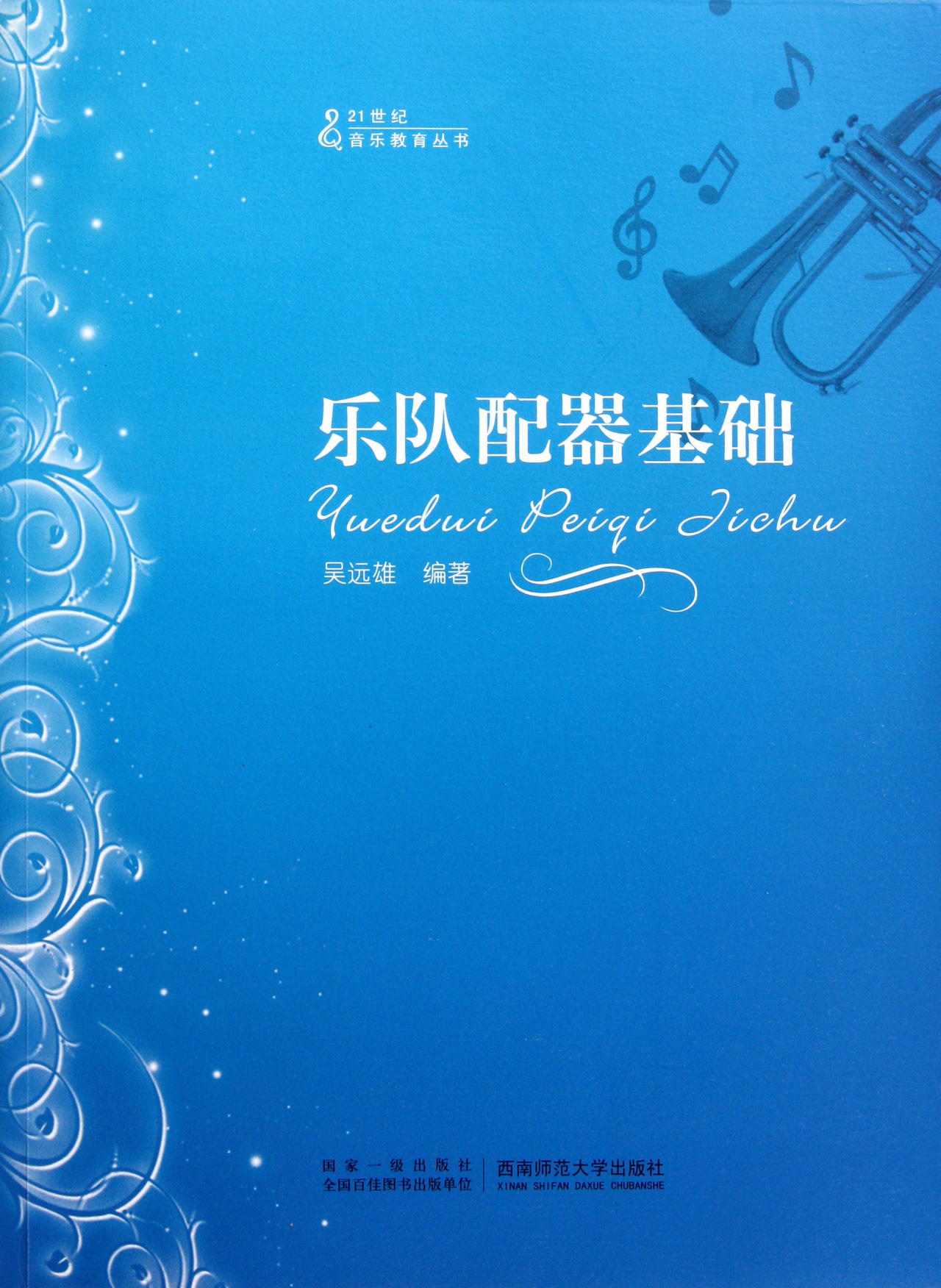 民族管弦乐合奏:瑶族舞曲