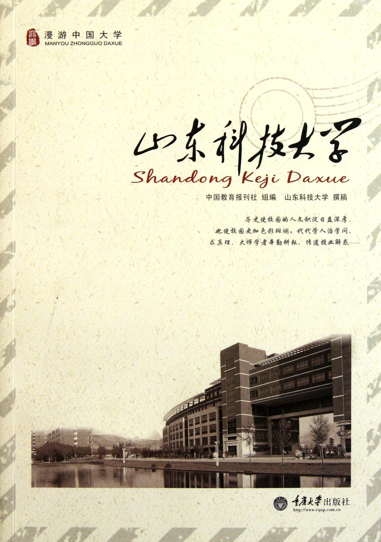 山东科技大学-博库网