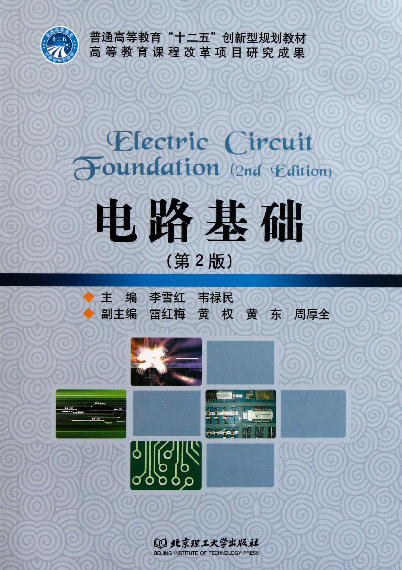 电路基础(第2版普通高等教育十二五创新型规划教材)