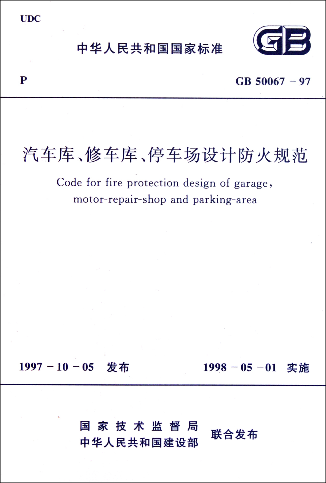 汽车库修车库停车场设计防火规范(gb50067-97)