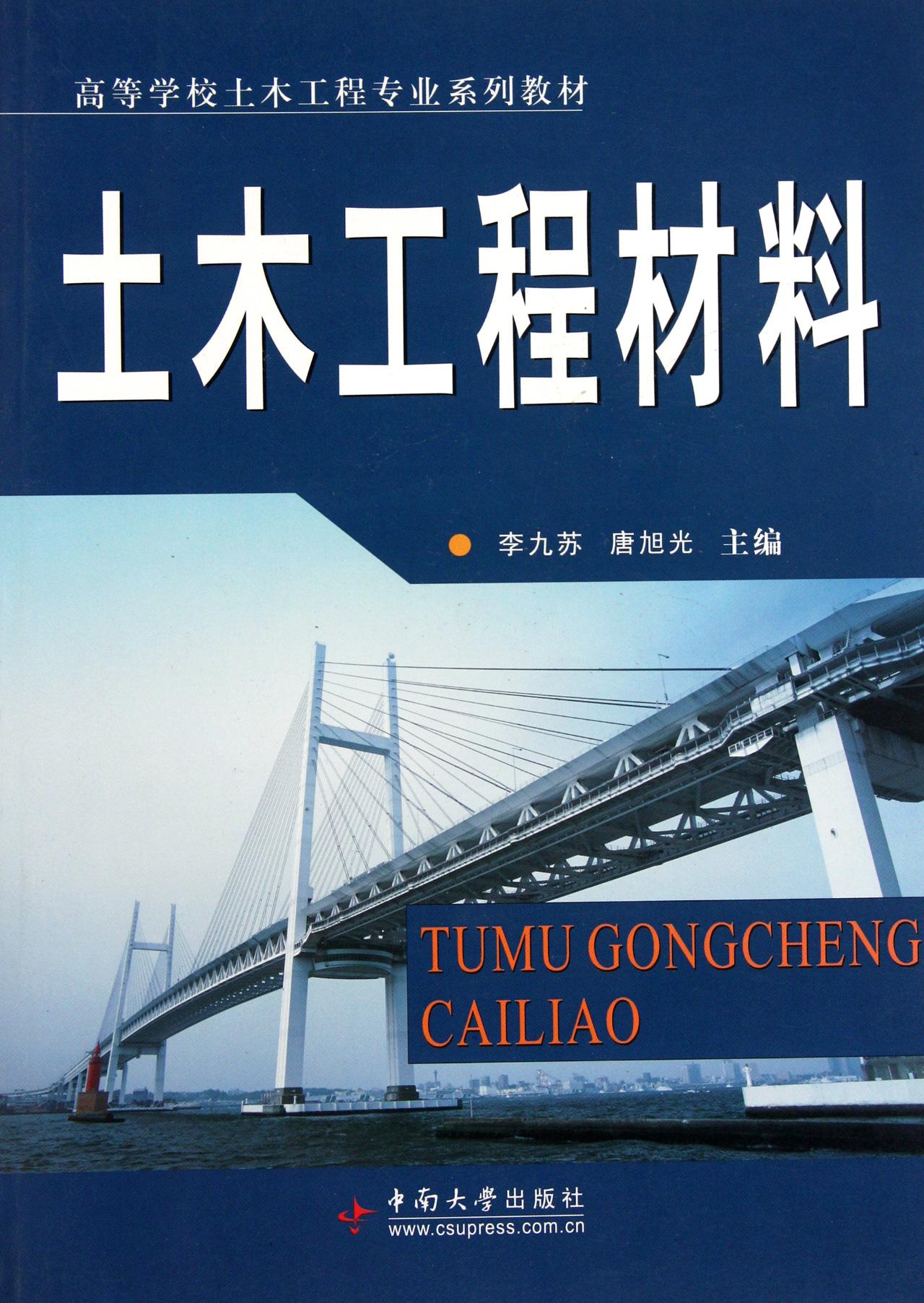 土木工程材料(高等学校土木工程专业系列教材)