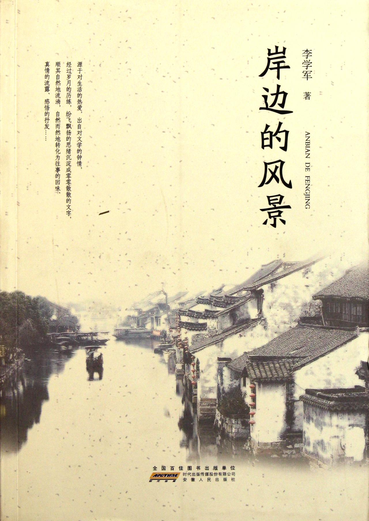 安徽的風景作文(270)