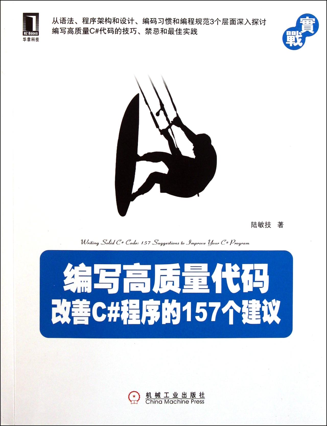 改善C#程序的157个建议 附带书籍代码