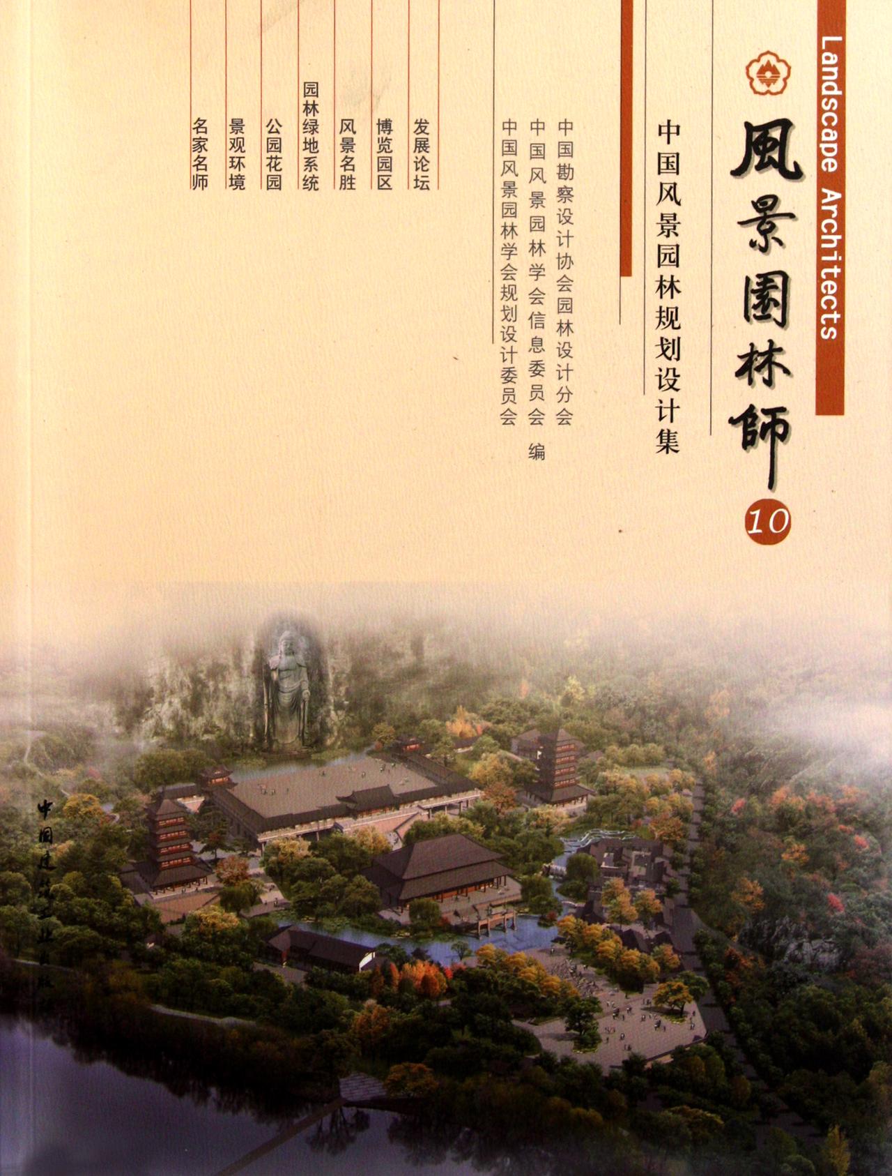 及创新——济南大明湖风景名胜区整治改造规划设计