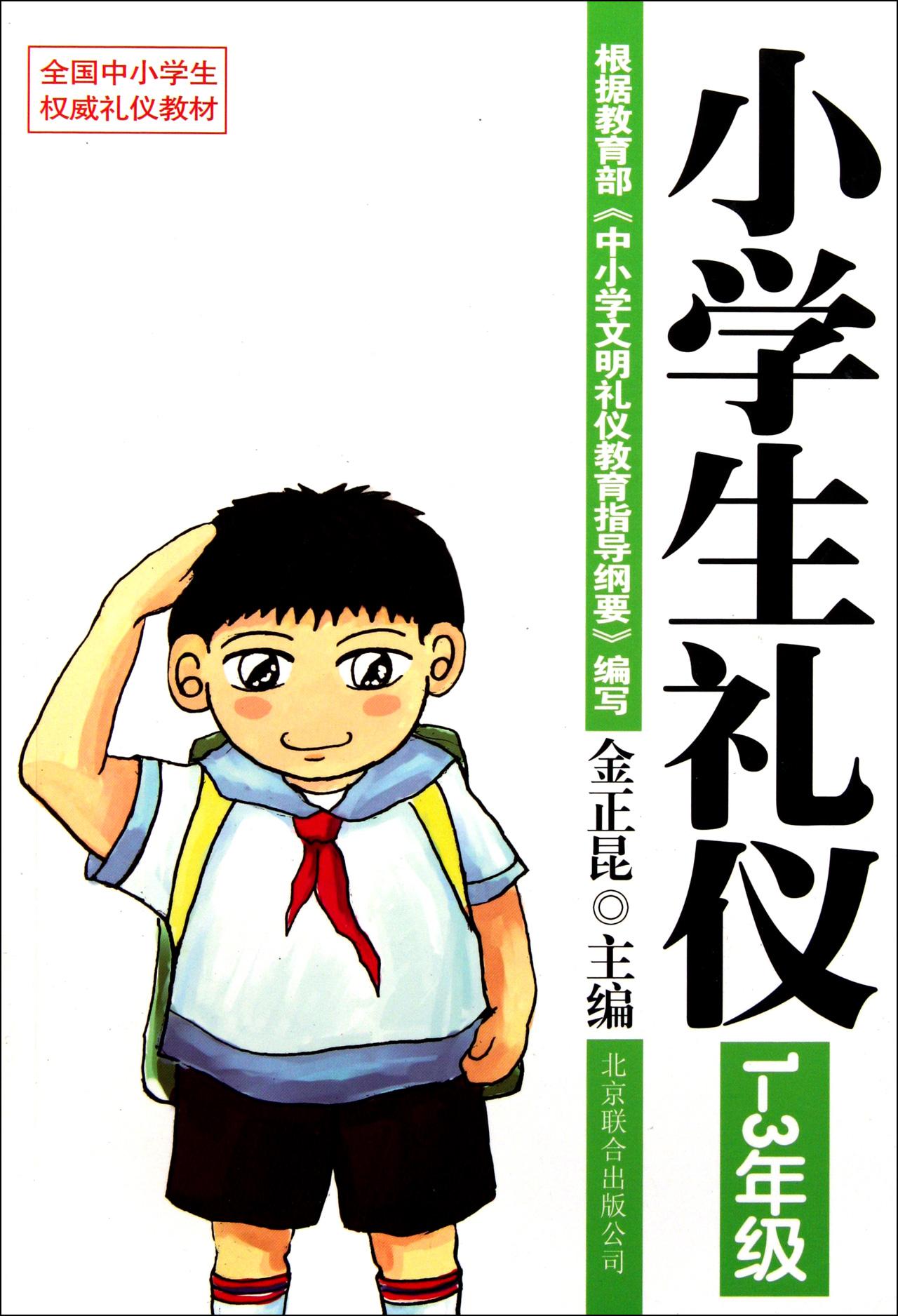 小学生礼仪(1-3年级)
