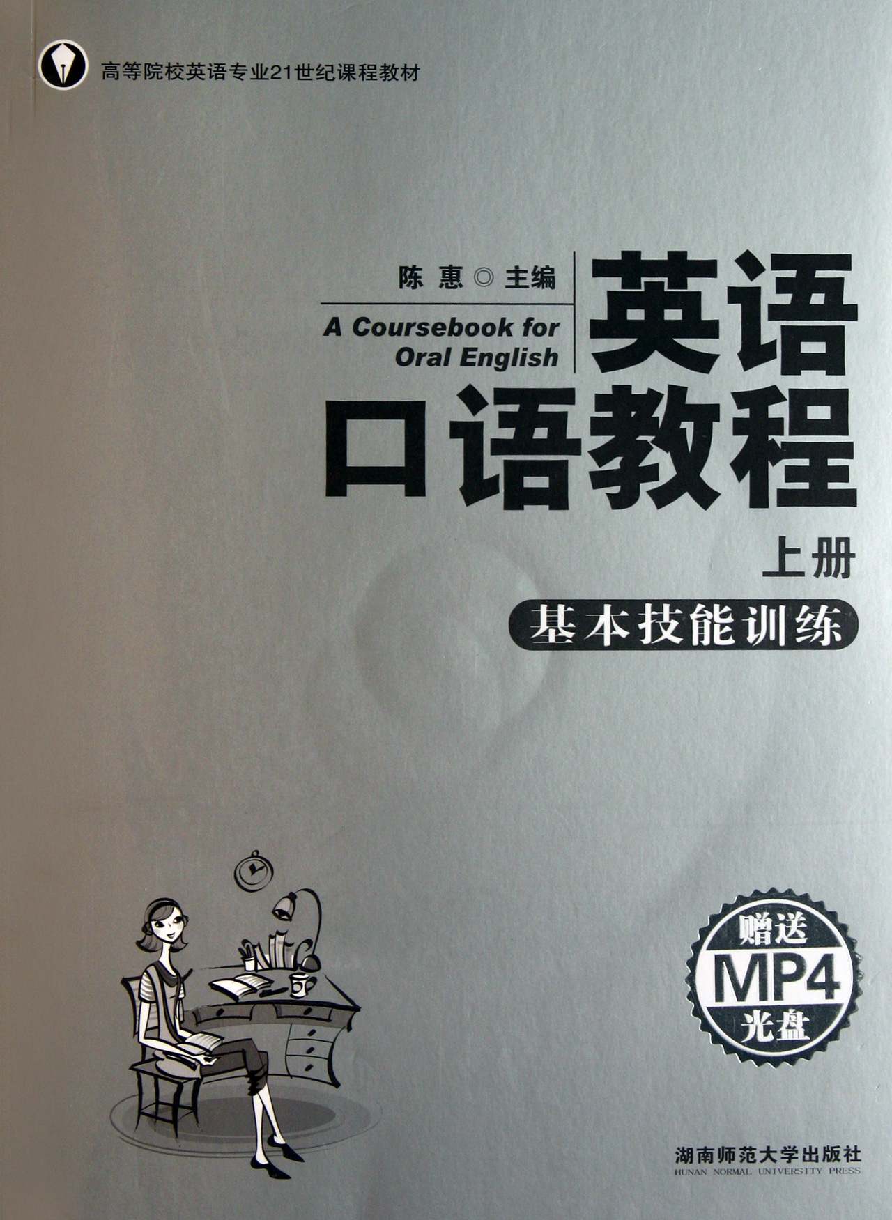 英语口语教程(附光盘上基本技能训练高等院校英语