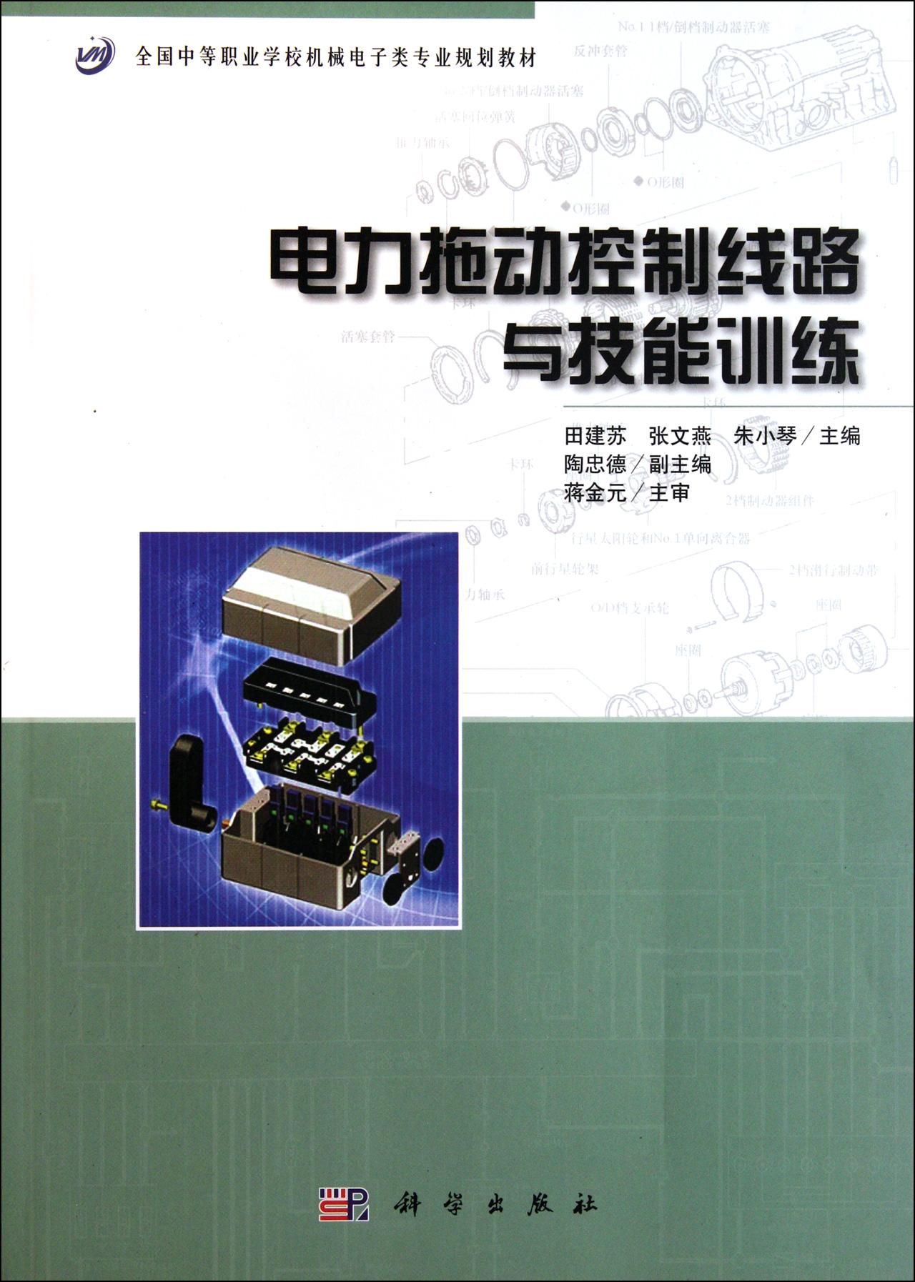 电力拖动控制线路与技能训练