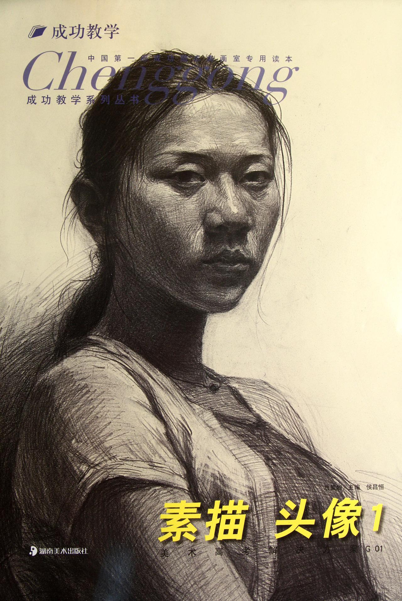 素描头像(美术高考解决方案g01)-博库网