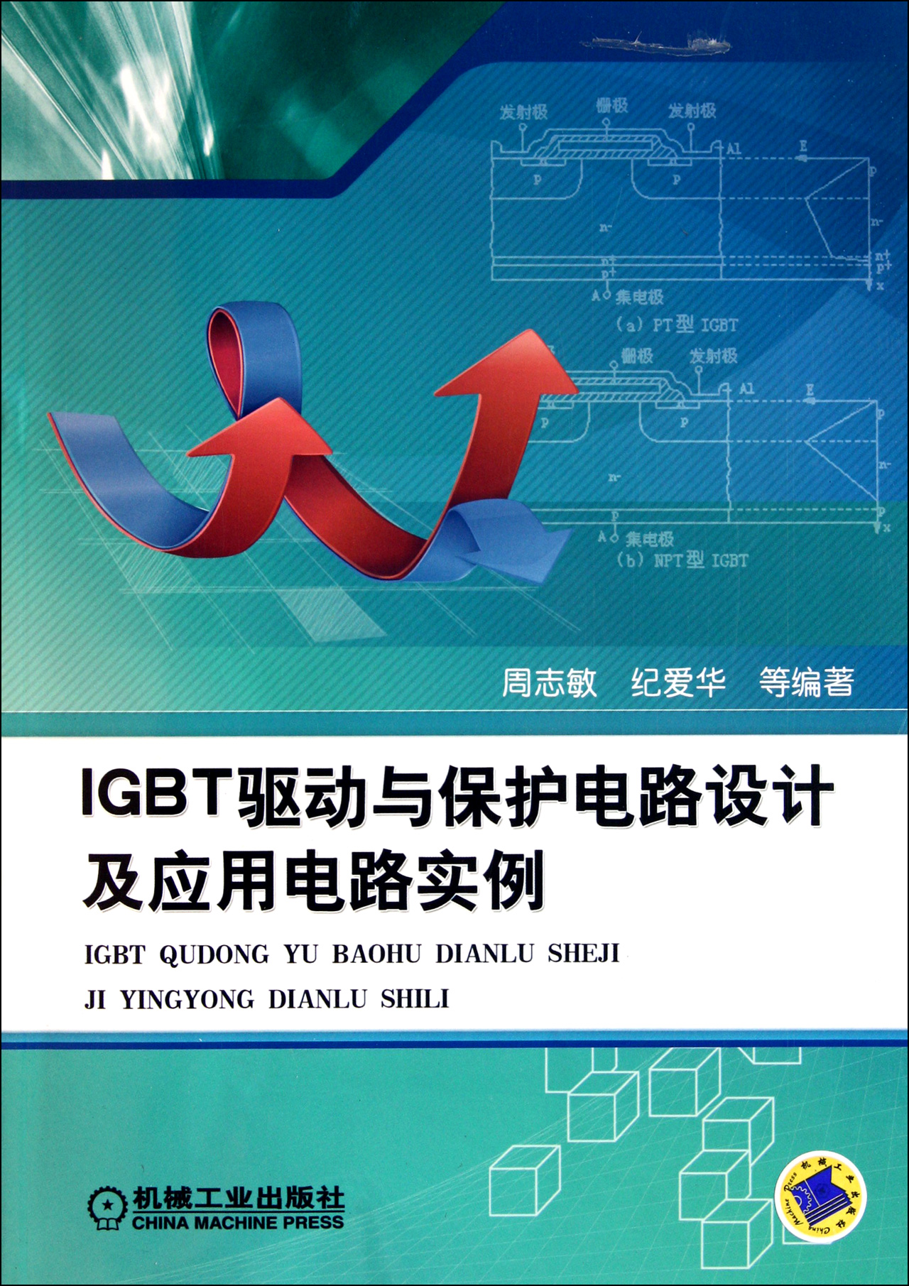 前言 第1章 IGBT的发展历程与发展趋势 1.1 IGBT的发展历程 1.1.1 电力电子器件的发展 1.1.2 IGBT的发展 1.2 IGBT的发展趋势 1.2.1 ICBT器件的研发 1.2.2 IGBT模块的发展趋势 第2章 IGBT的结构和工作特性 2.1 IGBT结构及特性 2.1.1 IGBT的结构与工作原理 2.1.2 IGBT的基本特性 2.