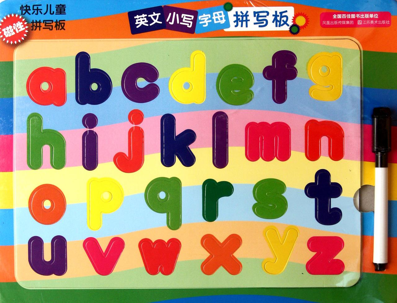 英文小写字母拼写板