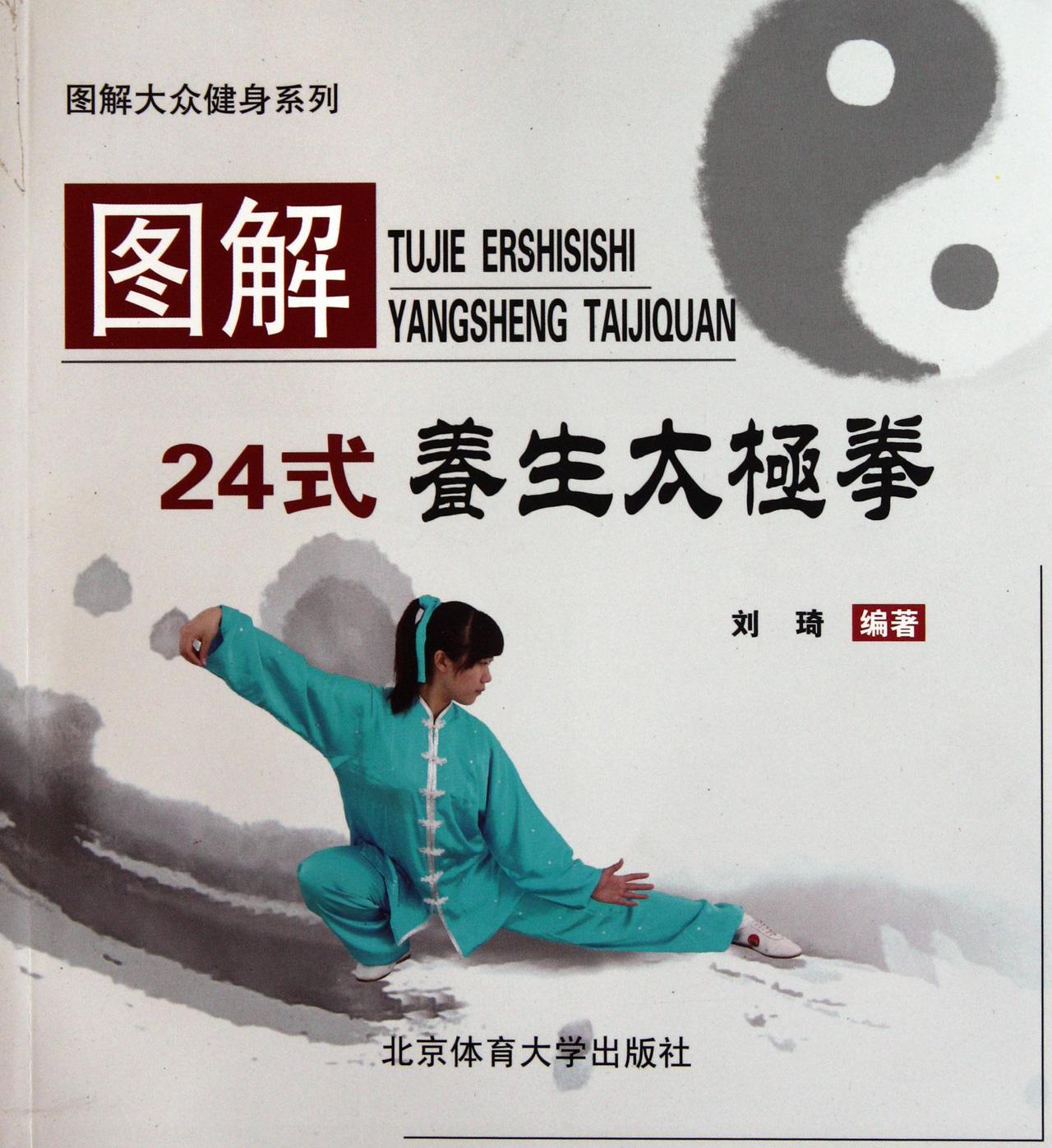 图解24式养生太极拳-博库网