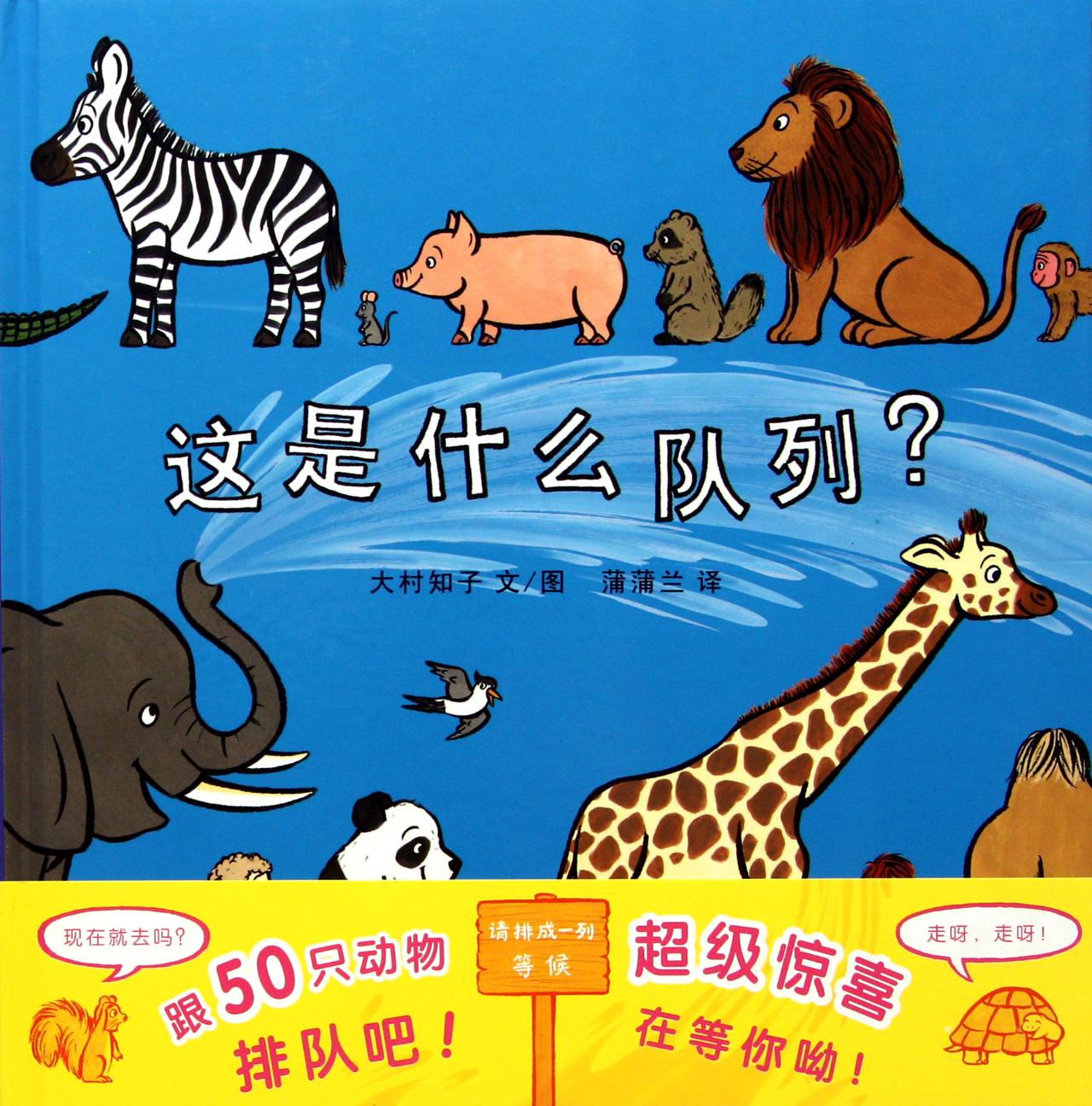 作者通过50种动物排队,带领小朋友一边学习1-50的数字,一边认识动物.
