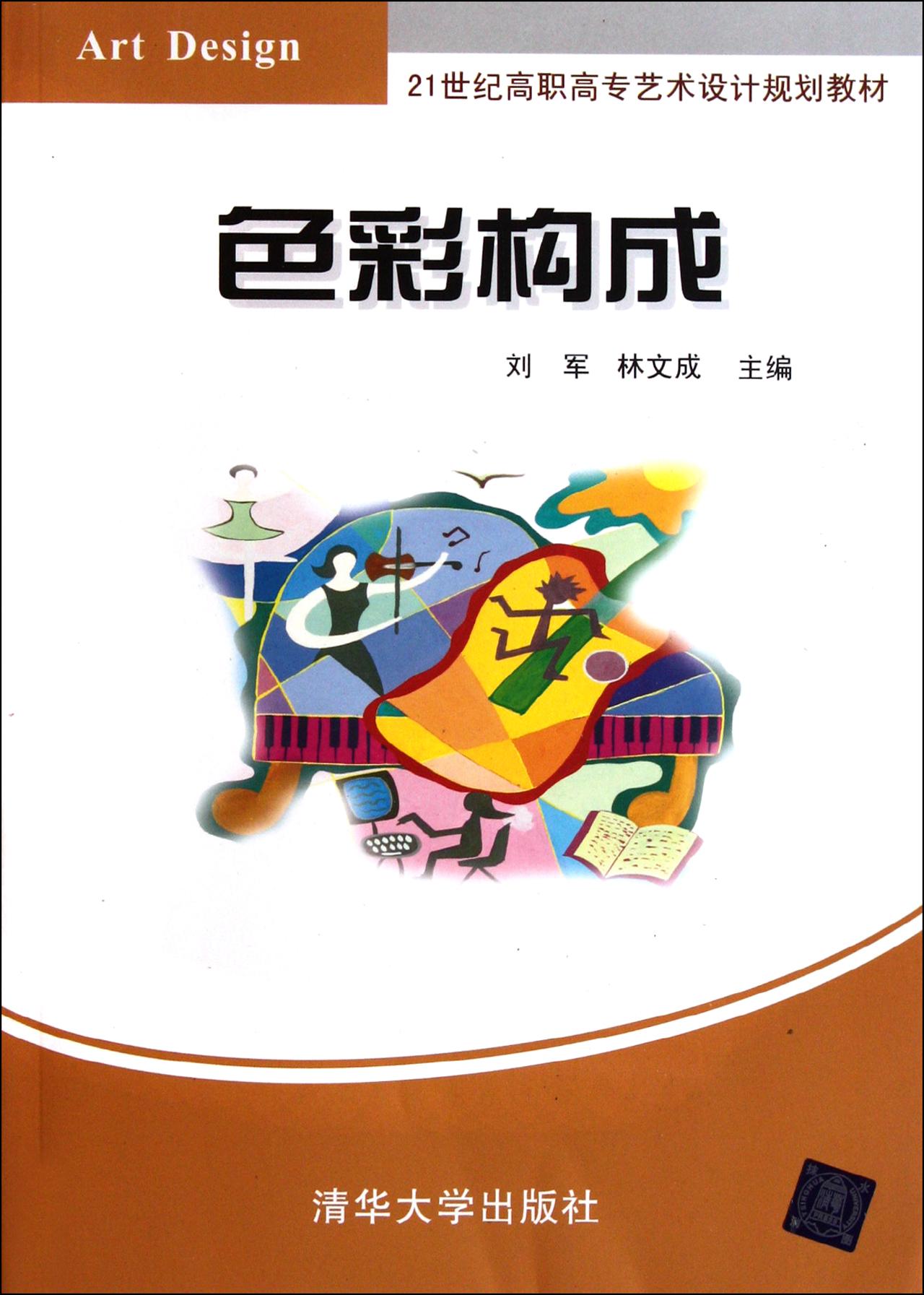 色彩构成(21世纪高职高专艺术设计规划教材)