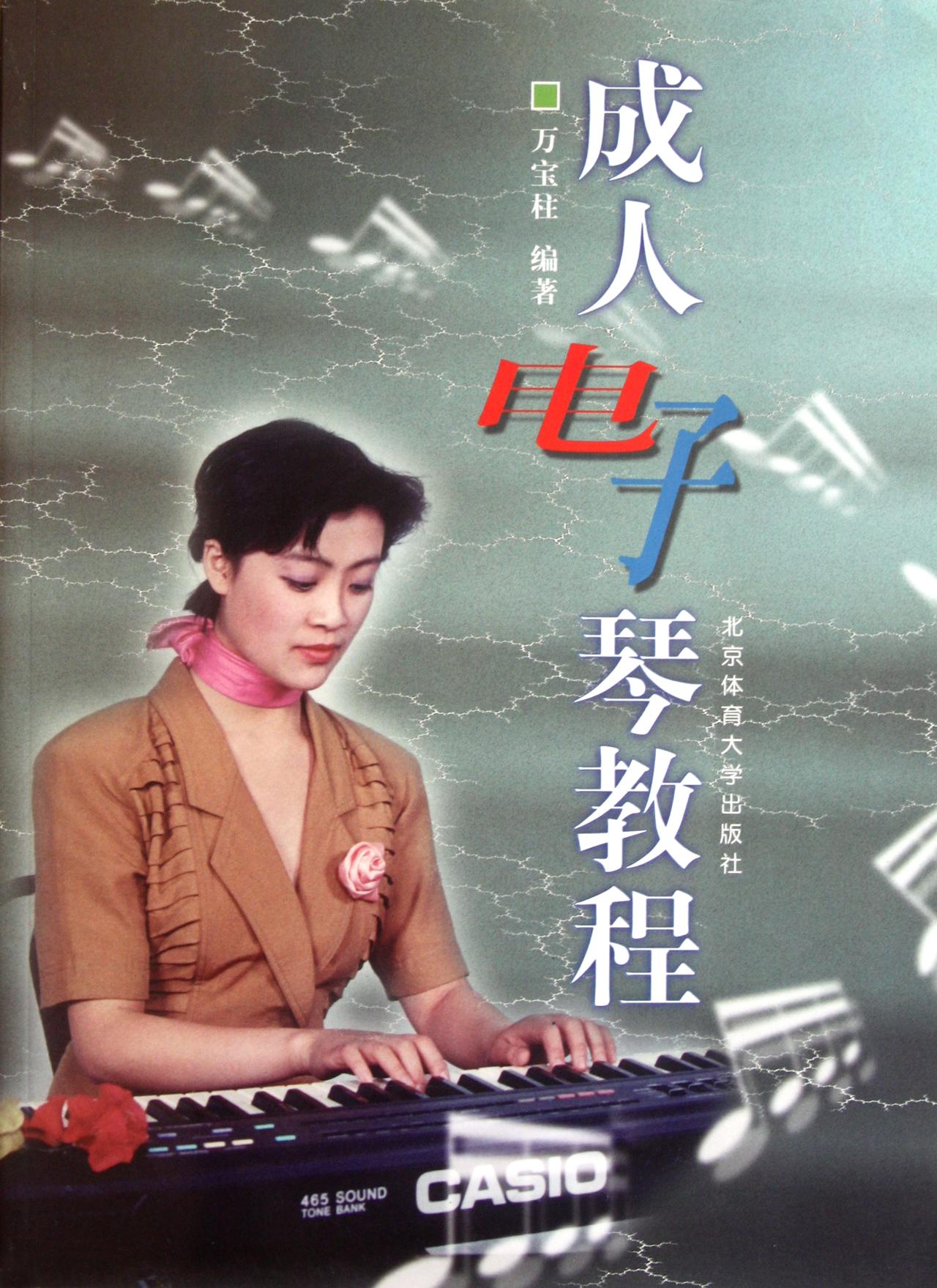 少年儿童电子琴初