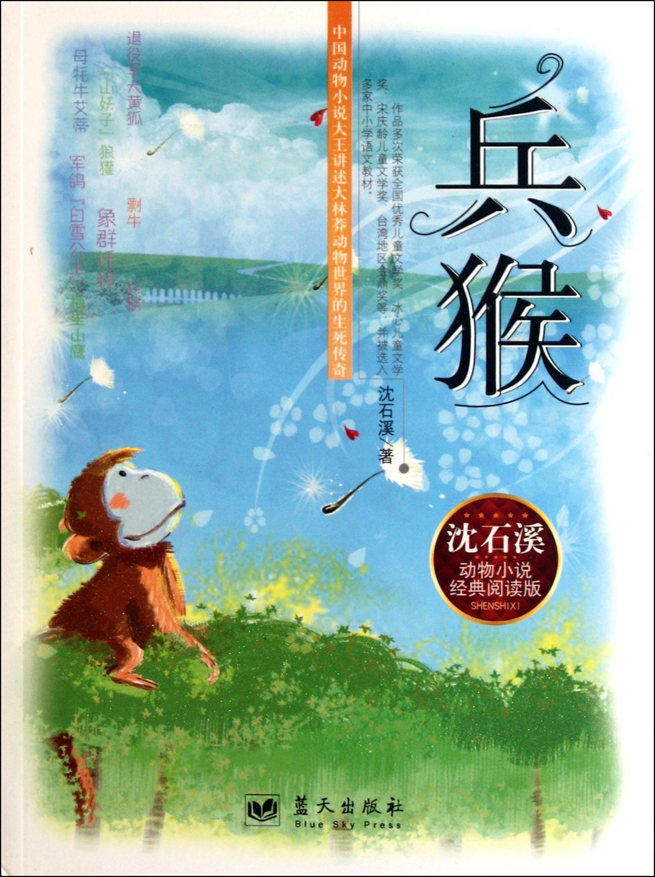 兵猴(沈石溪动物小说经典阅读版)