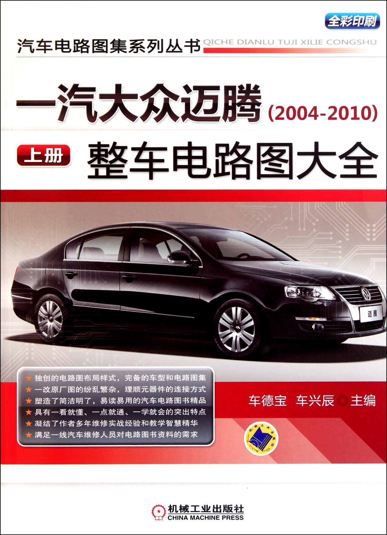 一汽大众迈腾 2004-2010>整车电路图大全