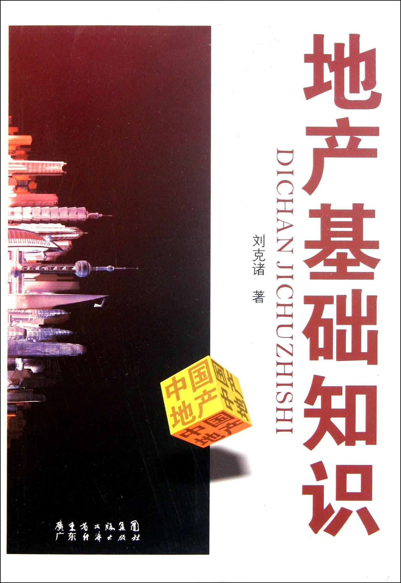 地产基础知识_沪江网店