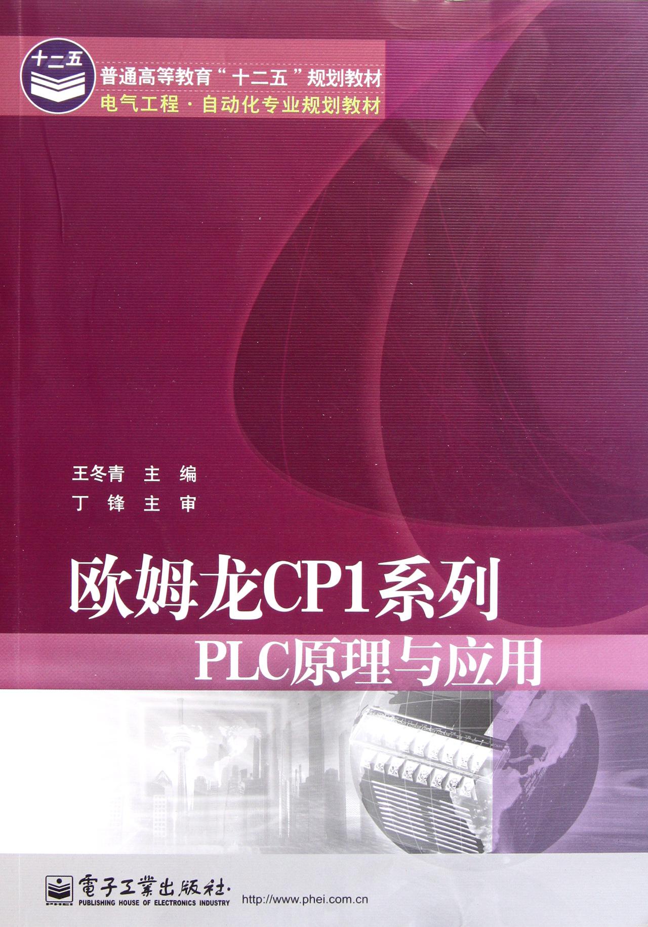 欧姆龙cp1系列plc原理与应用