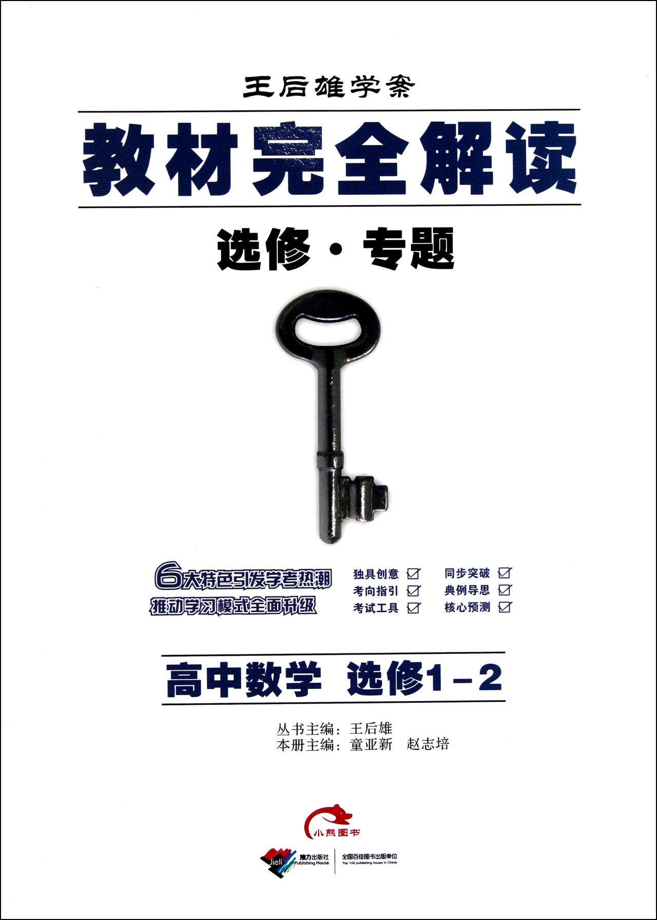 高中数学(选修1-2王后雄学案选修专题)
