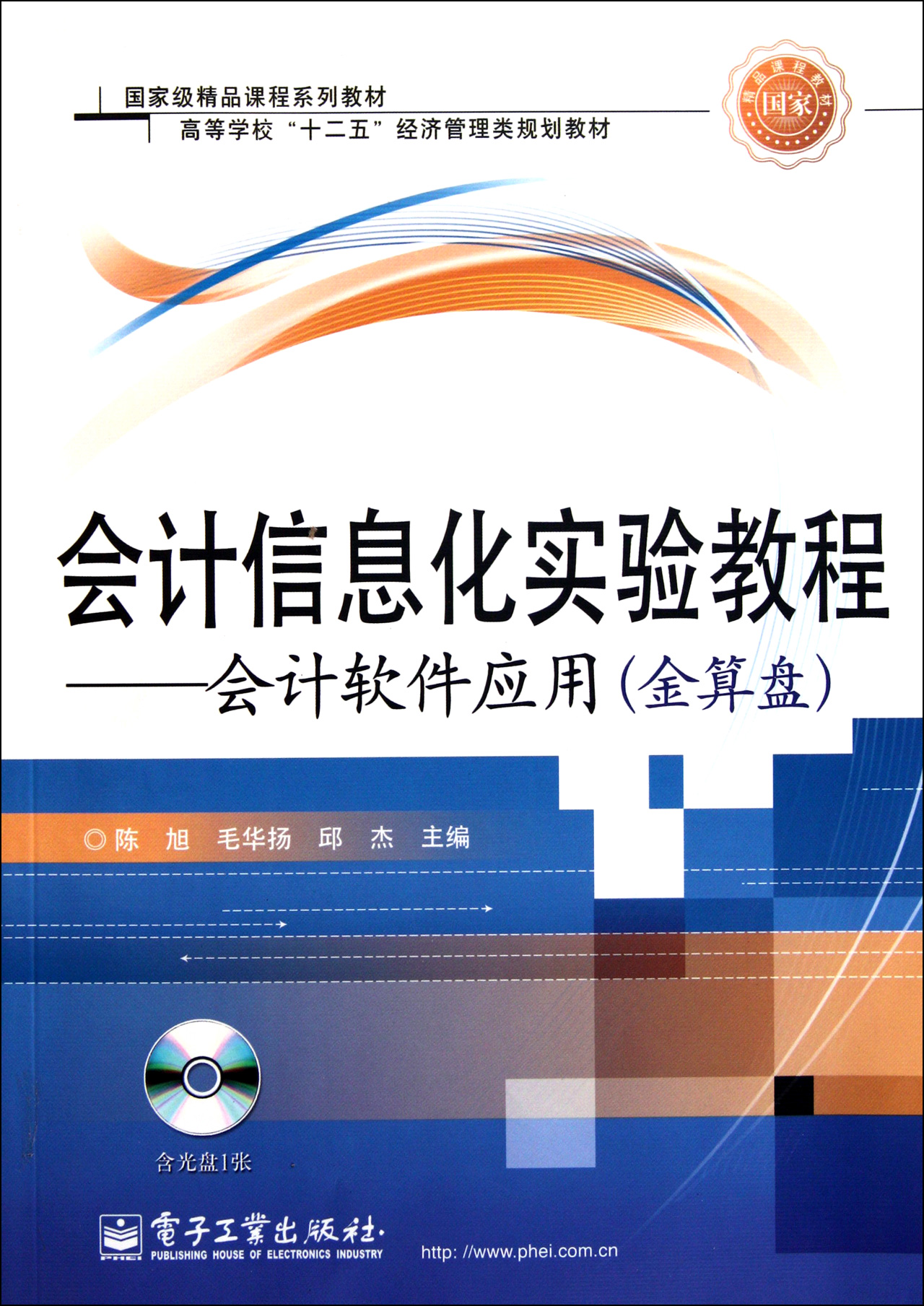 自考会计制度设计书